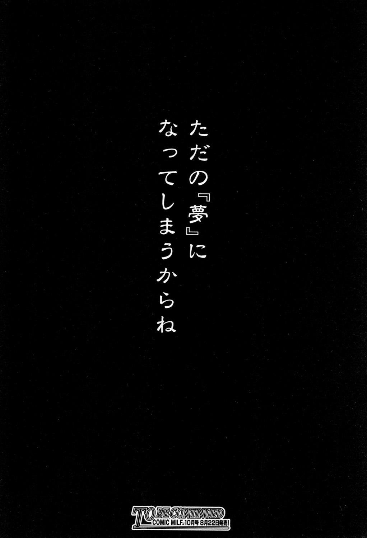 Dream Note Ch. 1-2 63