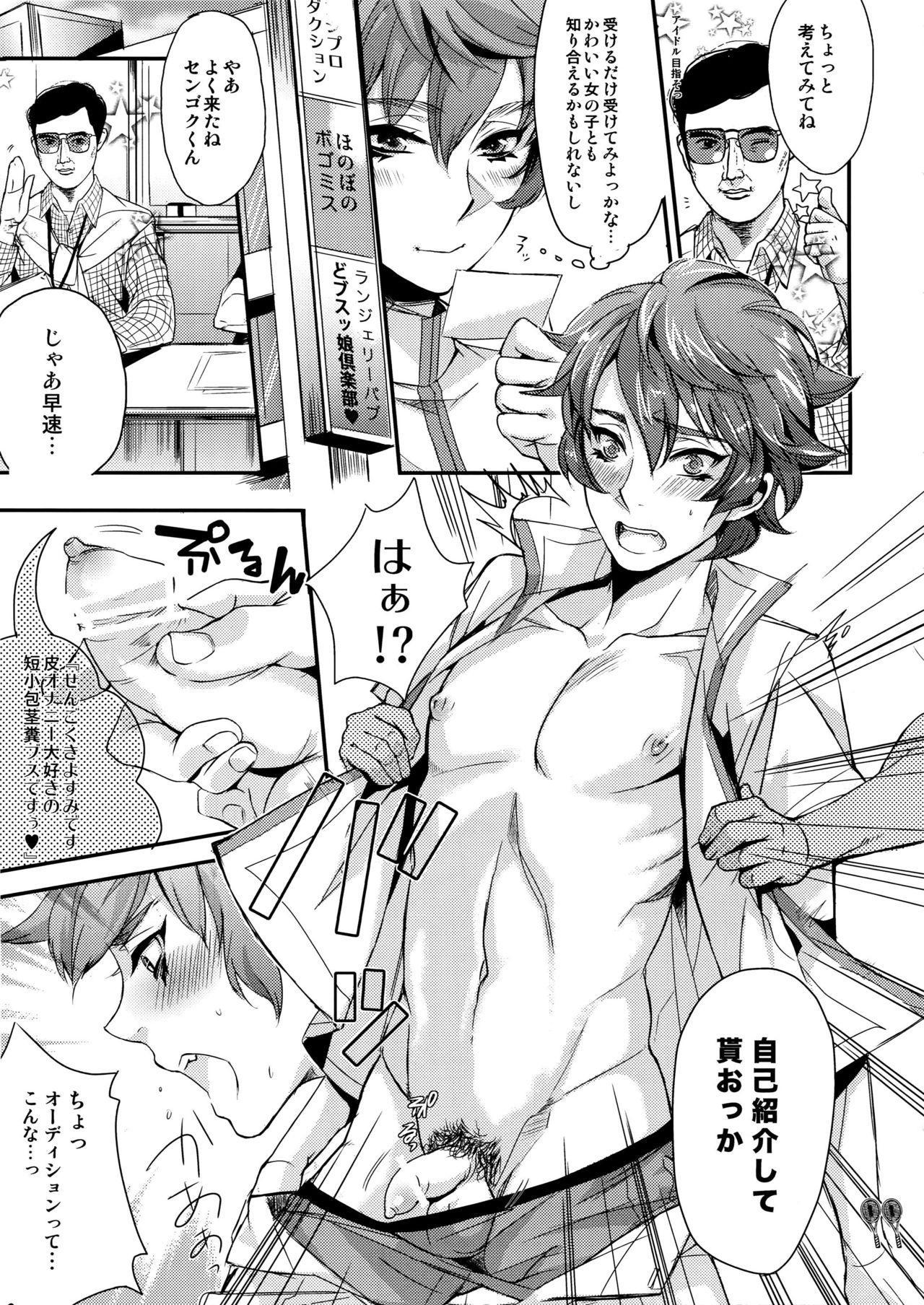 Sengoku Chiridol Seijunha 9