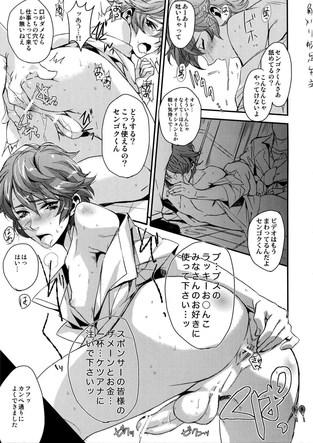 Sengoku Chiridol Seijunha 13