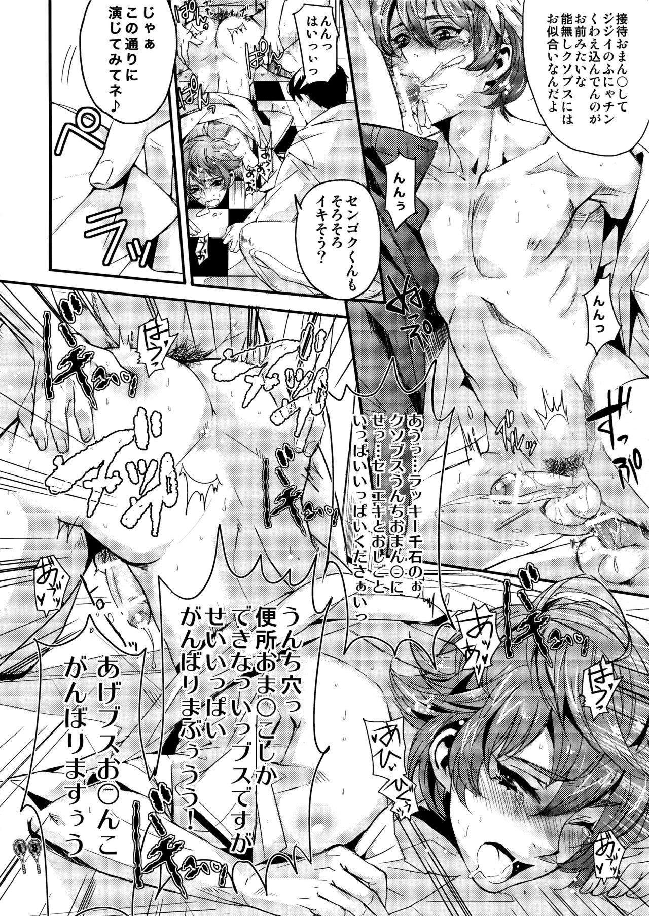 Sengoku Chiridol Seijunha 16