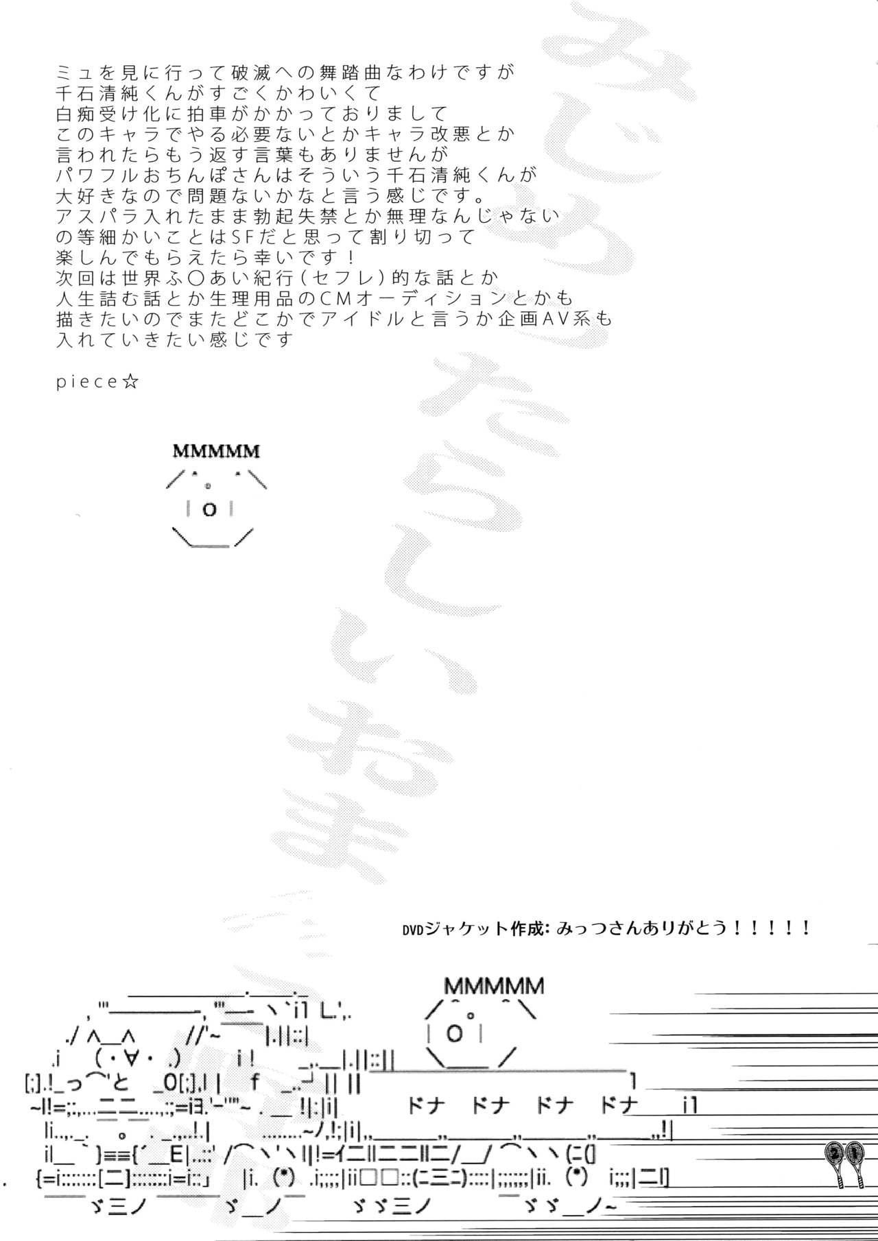 Sengoku Chiridol Seijunha 19