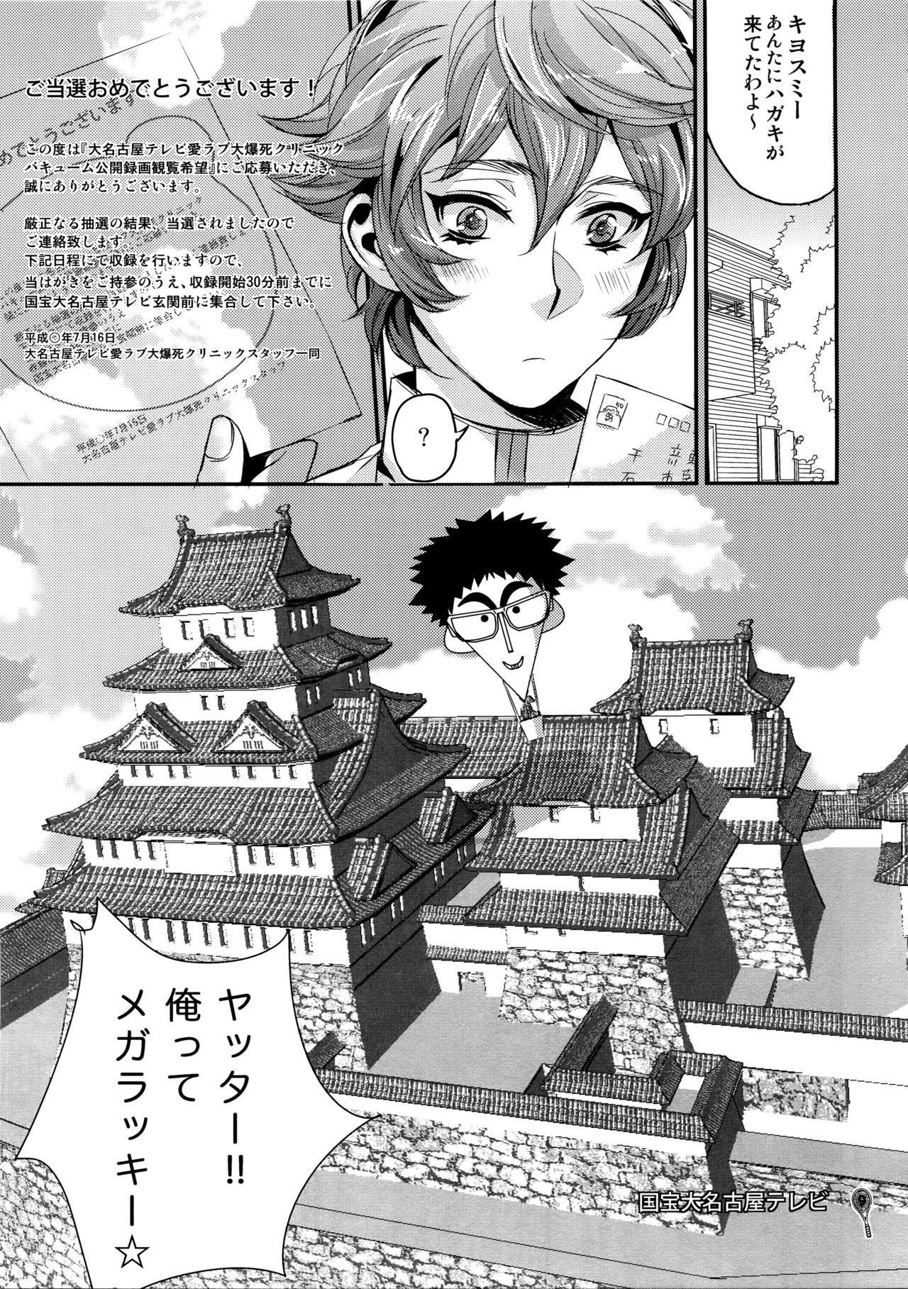 Sengoku Chiridol Seijunha 7