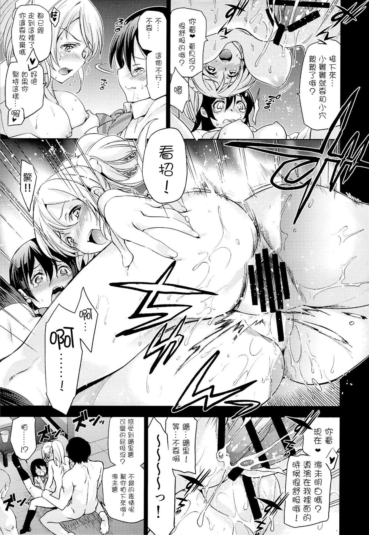 Elichika, Ouchi ni Kaesanai. 12