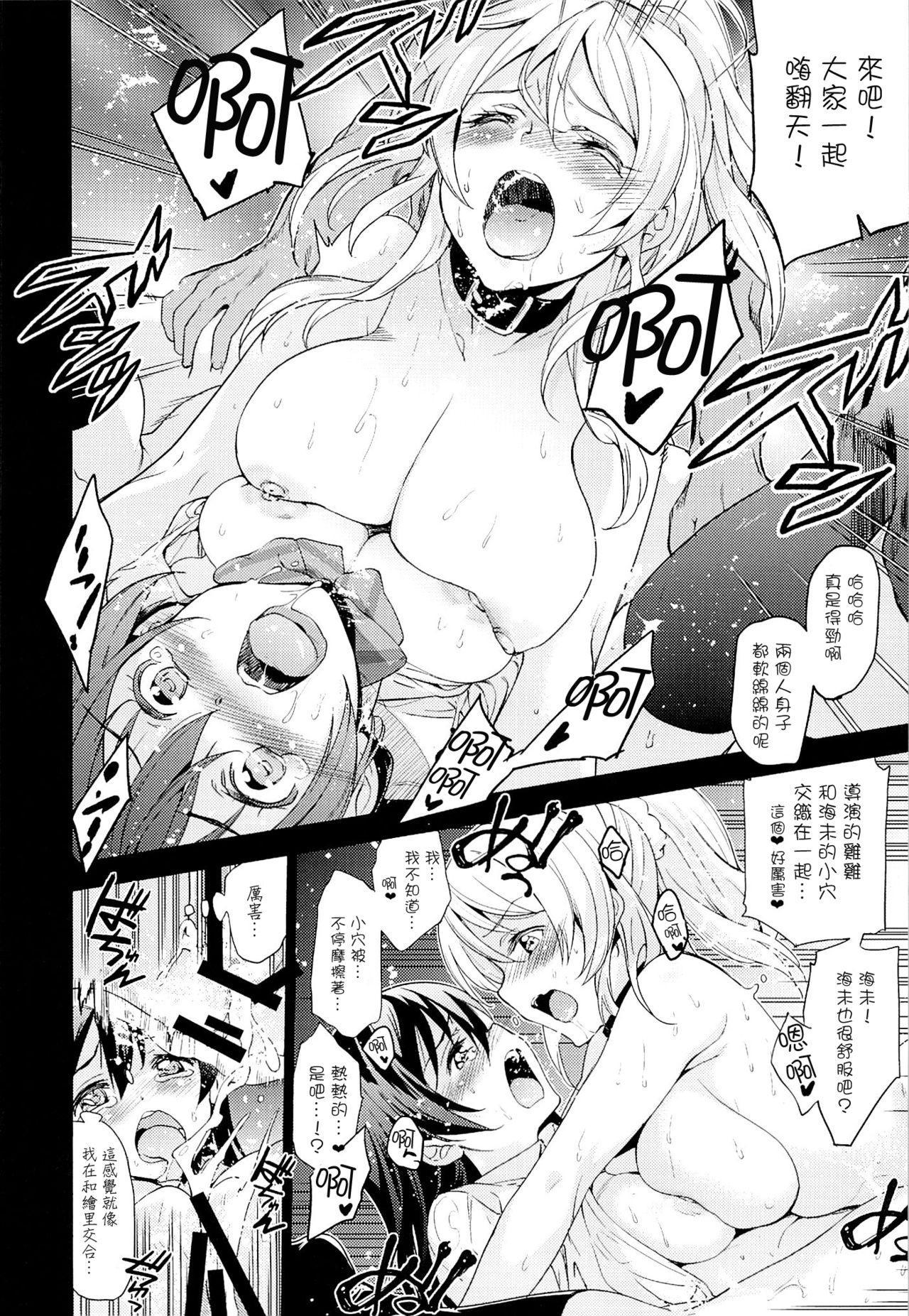 Elichika, Ouchi ni Kaesanai. 13