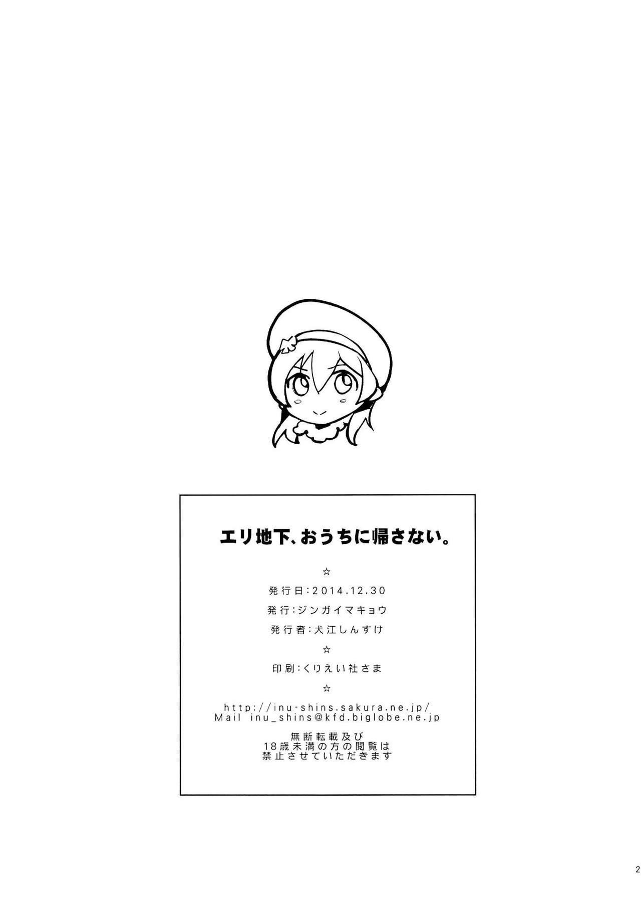 Elichika, Ouchi ni Kaesanai. 29