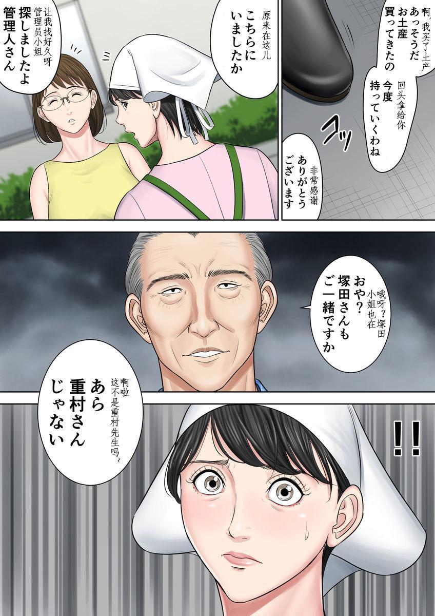 Tsubakigaoka Danchi no Kanrinin Dainibu 10