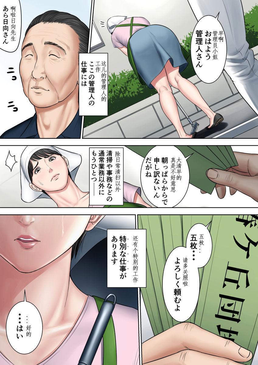 Tsubakigaoka Danchi no Kanrinin Dainibu 2