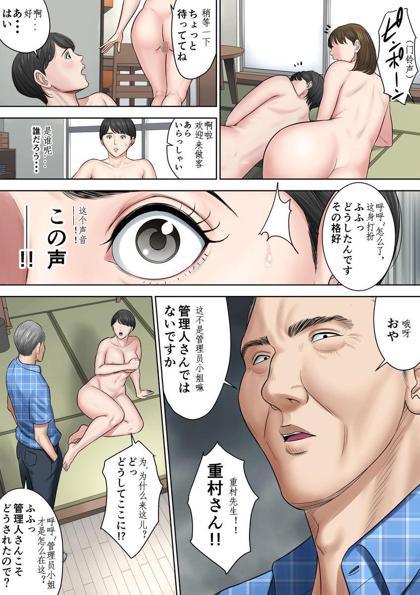 Tsubakigaoka Danchi no Kanrinin Dainibu 54
