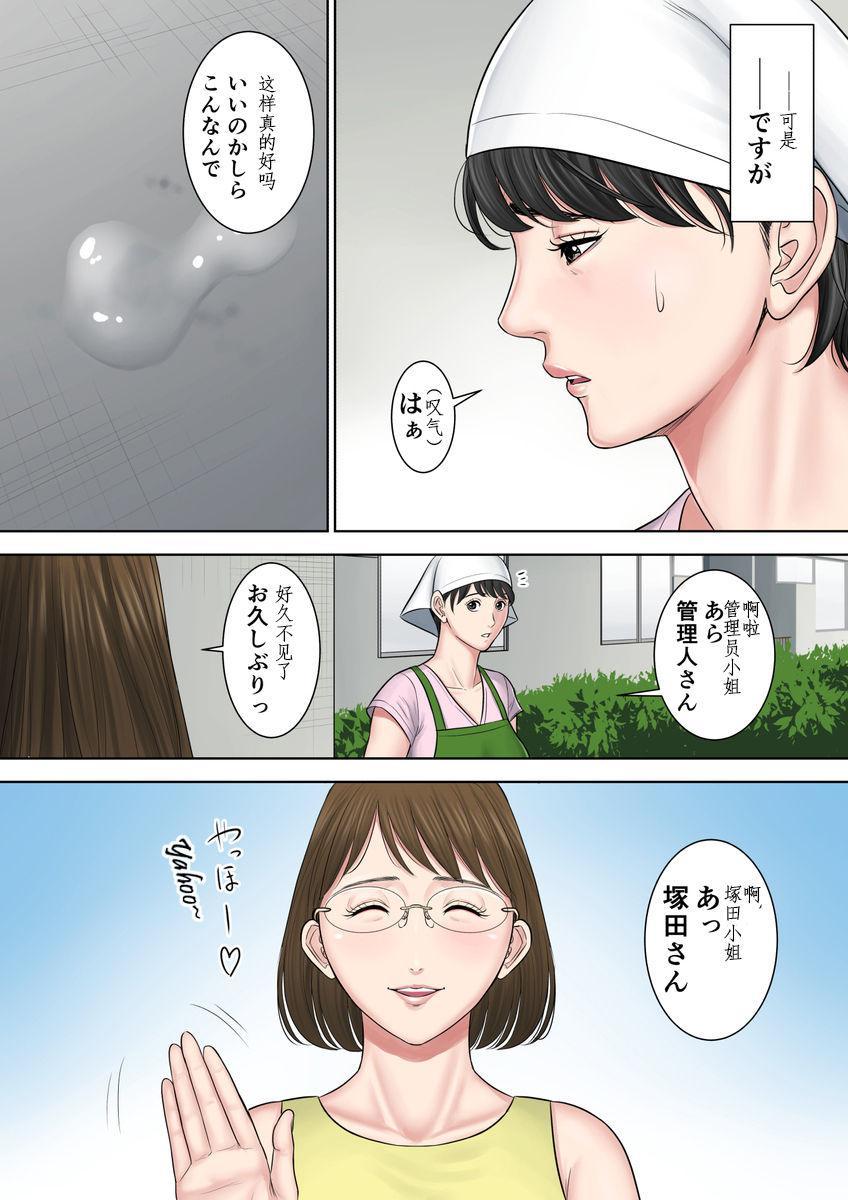 Tsubakigaoka Danchi no Kanrinin Dainibu 8
