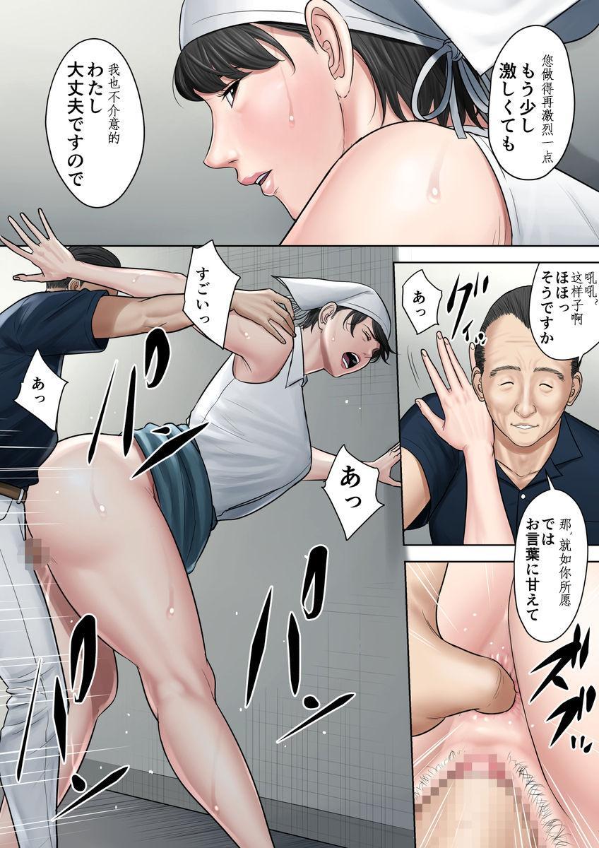 Tsubakigaoka Danchi no Kanrinin Dainibu 91