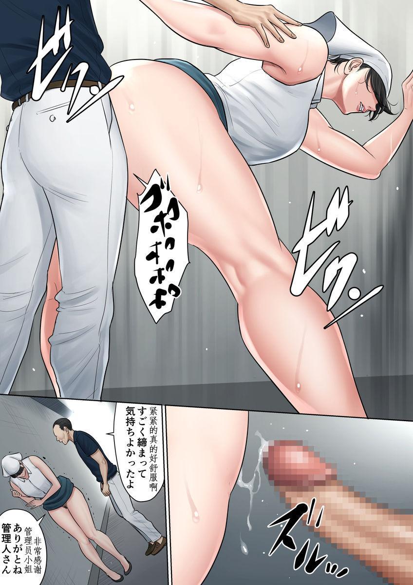 Tsubakigaoka Danchi no Kanrinin Dainibu 93