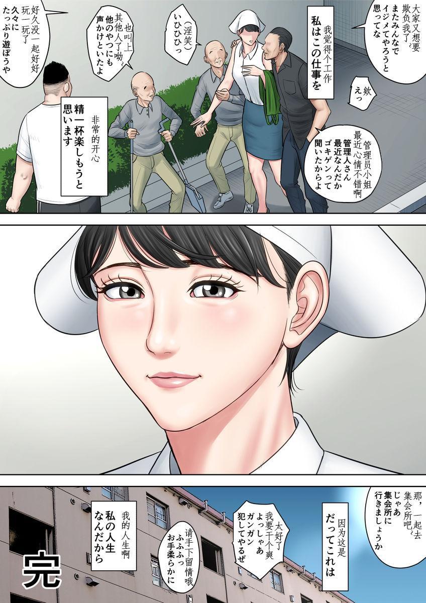 Tsubakigaoka Danchi no Kanrinin Dainibu 95