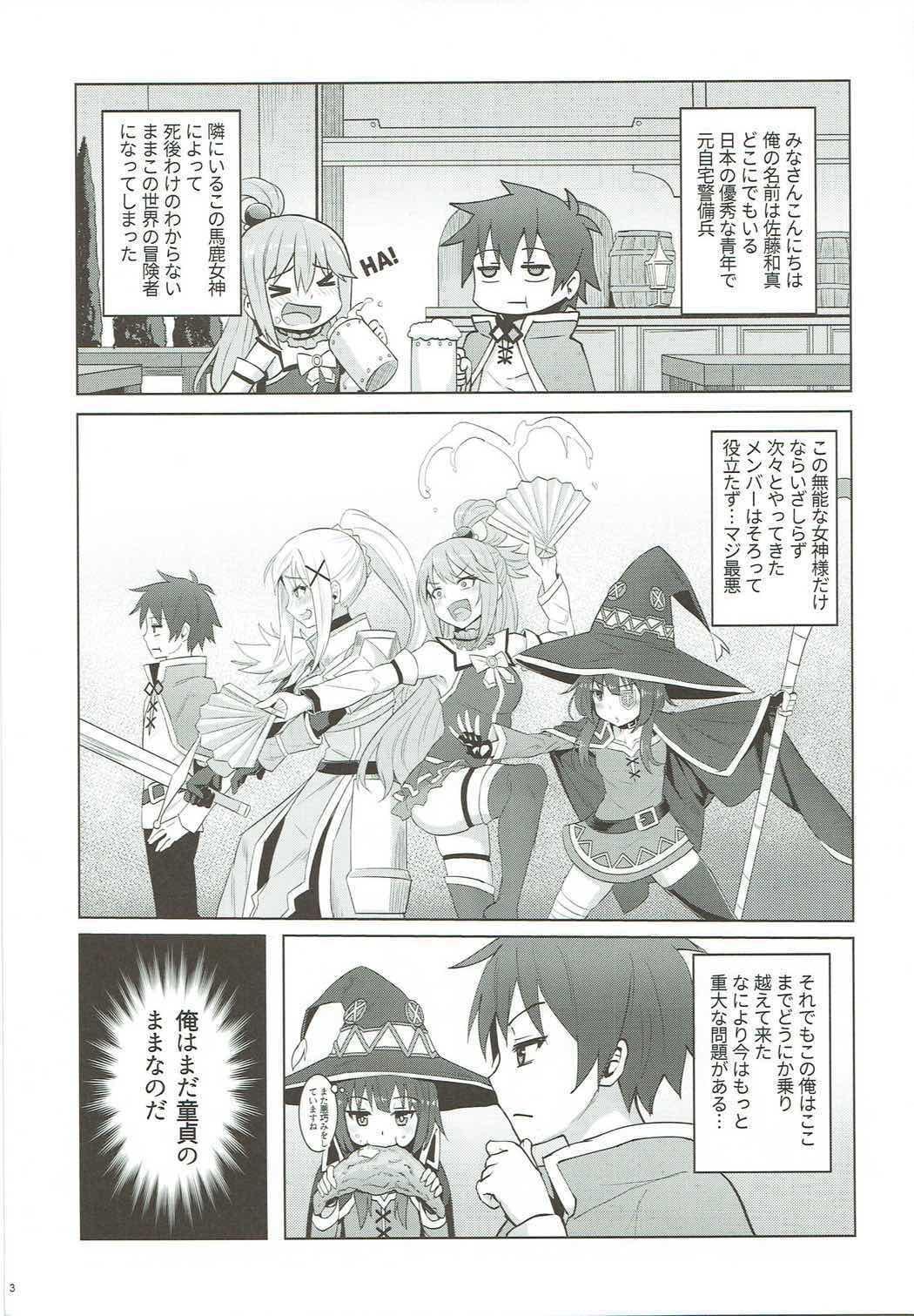 Kono Daraku Shita Onna Kishi ni Syukufuku o! 3