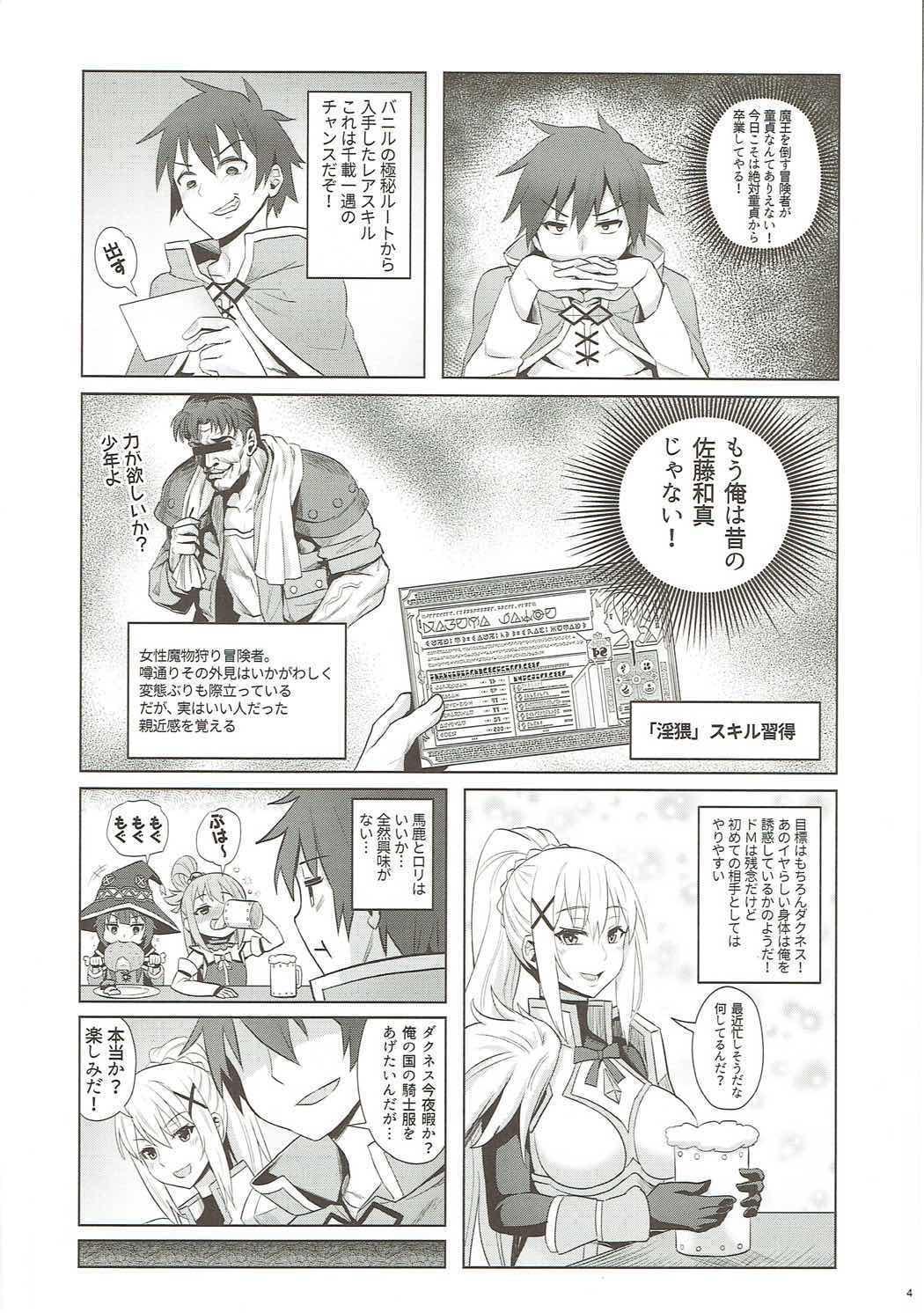 Kono Daraku Shita Onna Kishi ni Syukufuku o! 4