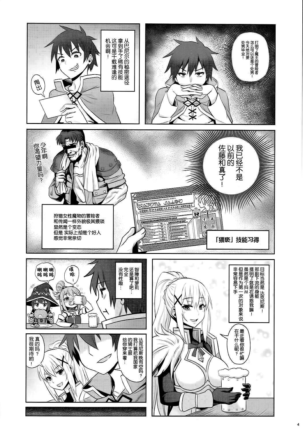 Kono Daraku Shita Onna Kishi ni Syukufuku o! 5