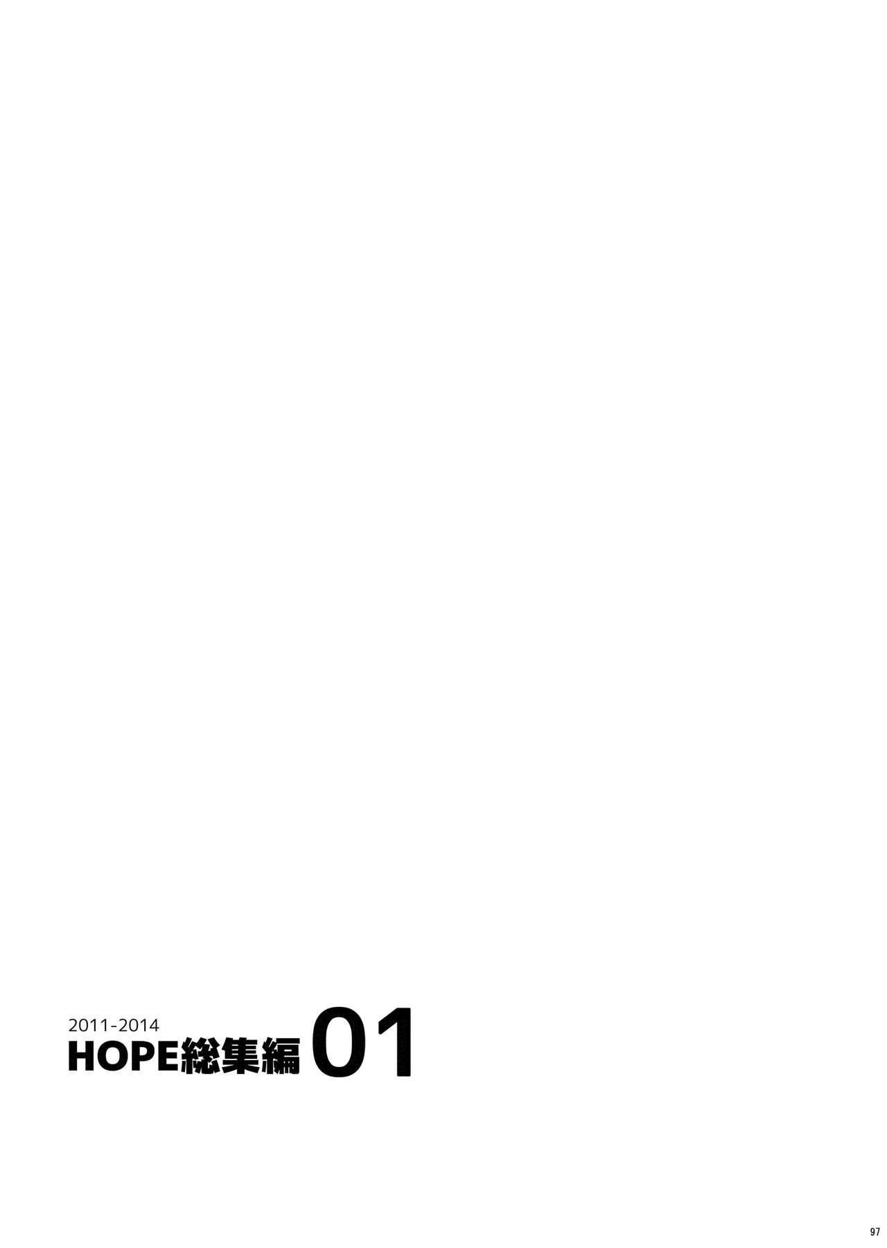 HOPE Soushuuhen01 108