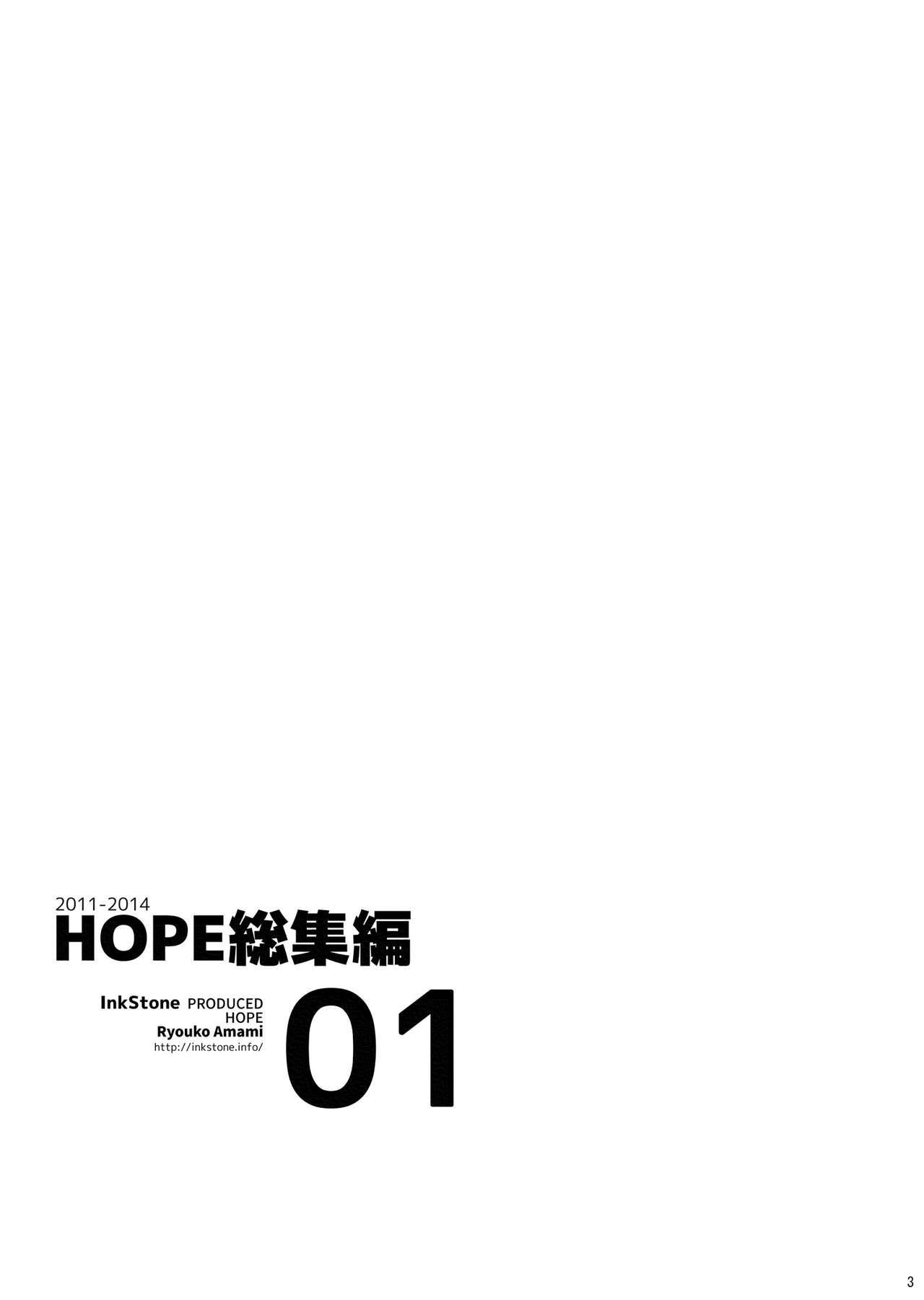 HOPE Soushuuhen01 14