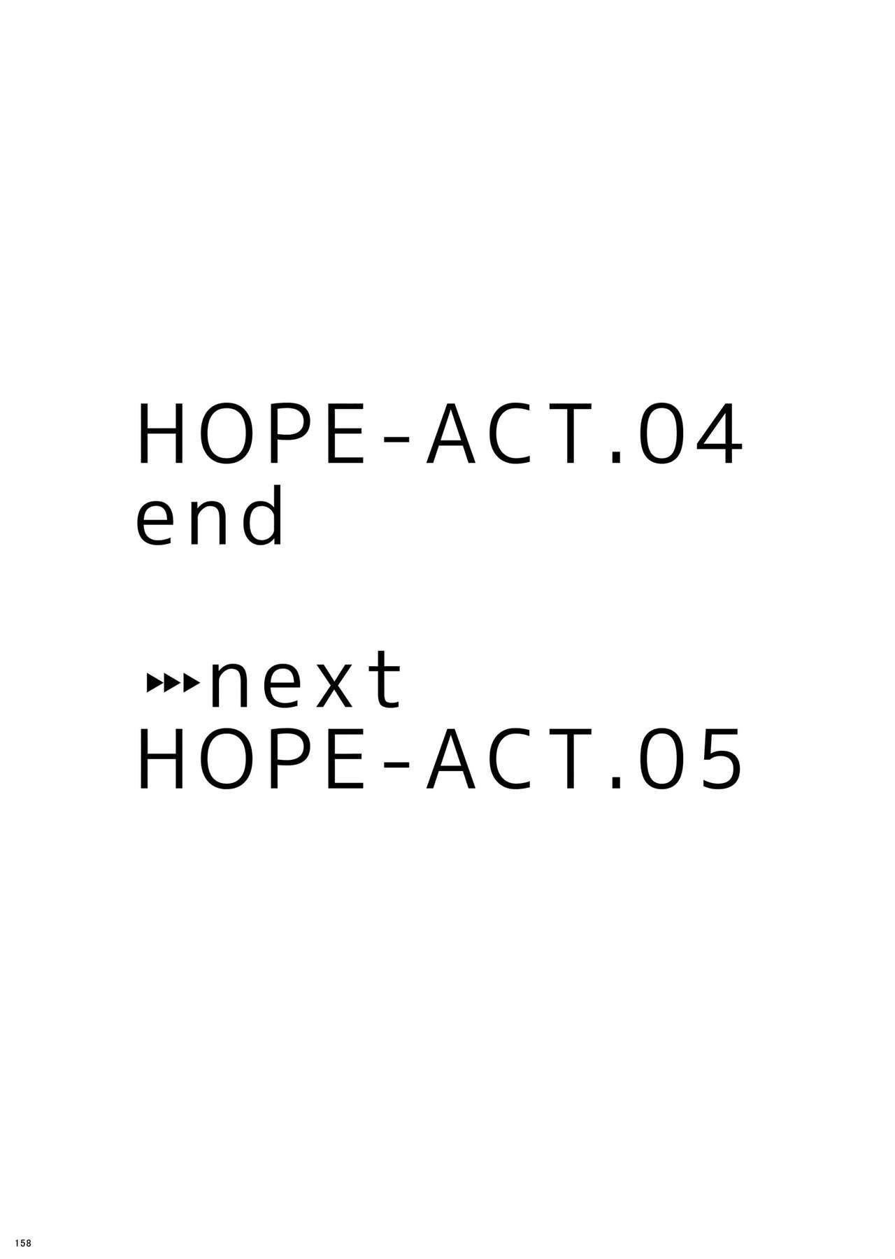 HOPE Soushuuhen01 169
