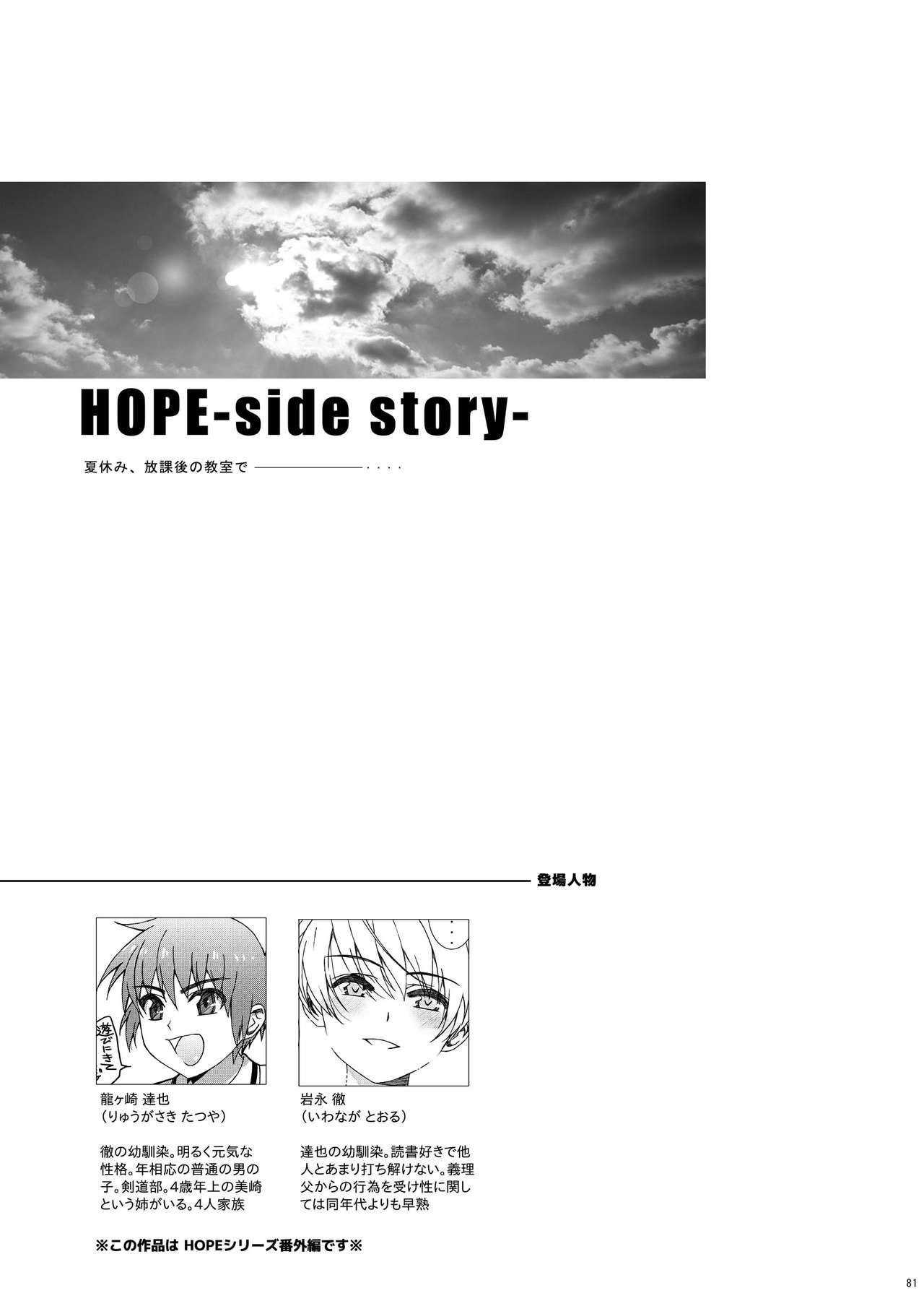 HOPE Soushuuhen01 92