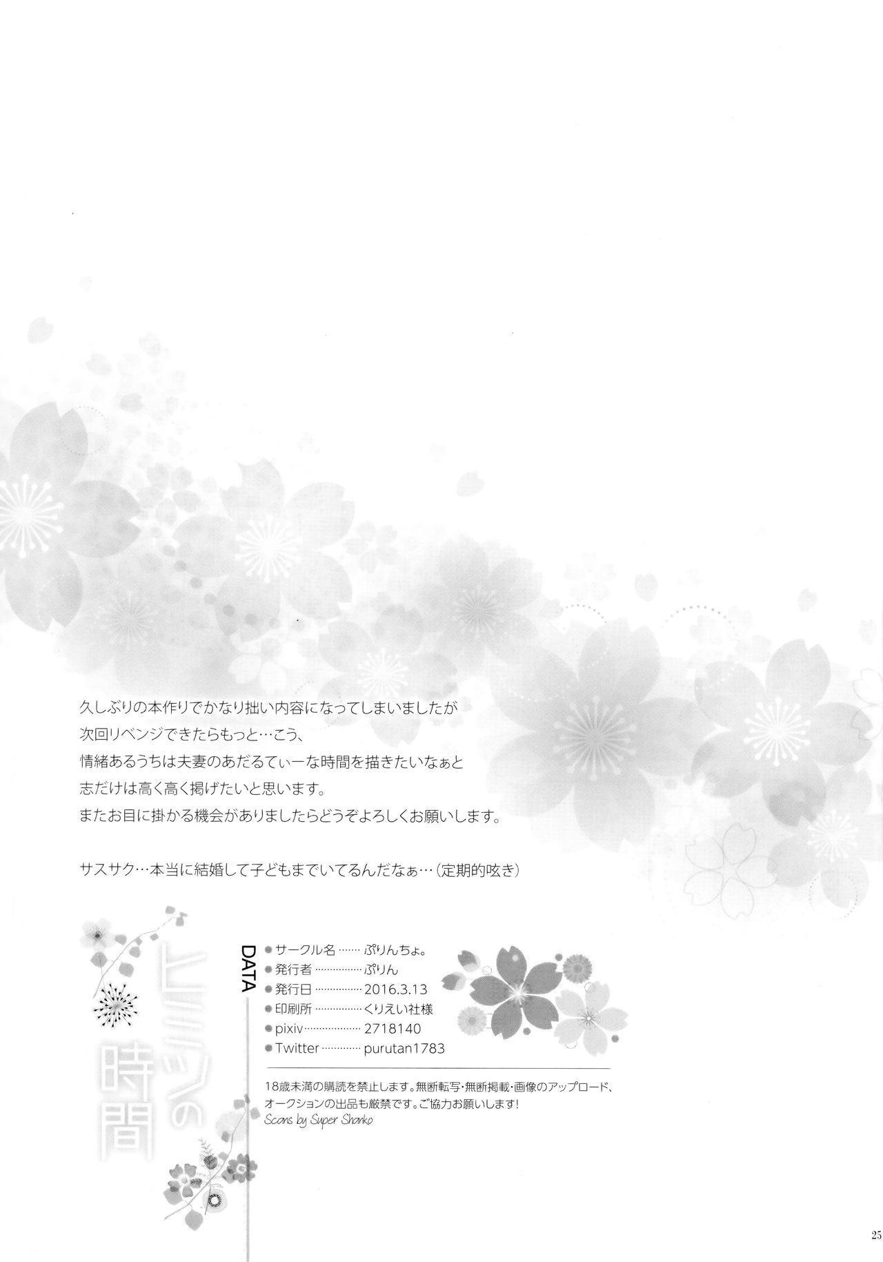 Himitsu no Jikan 23