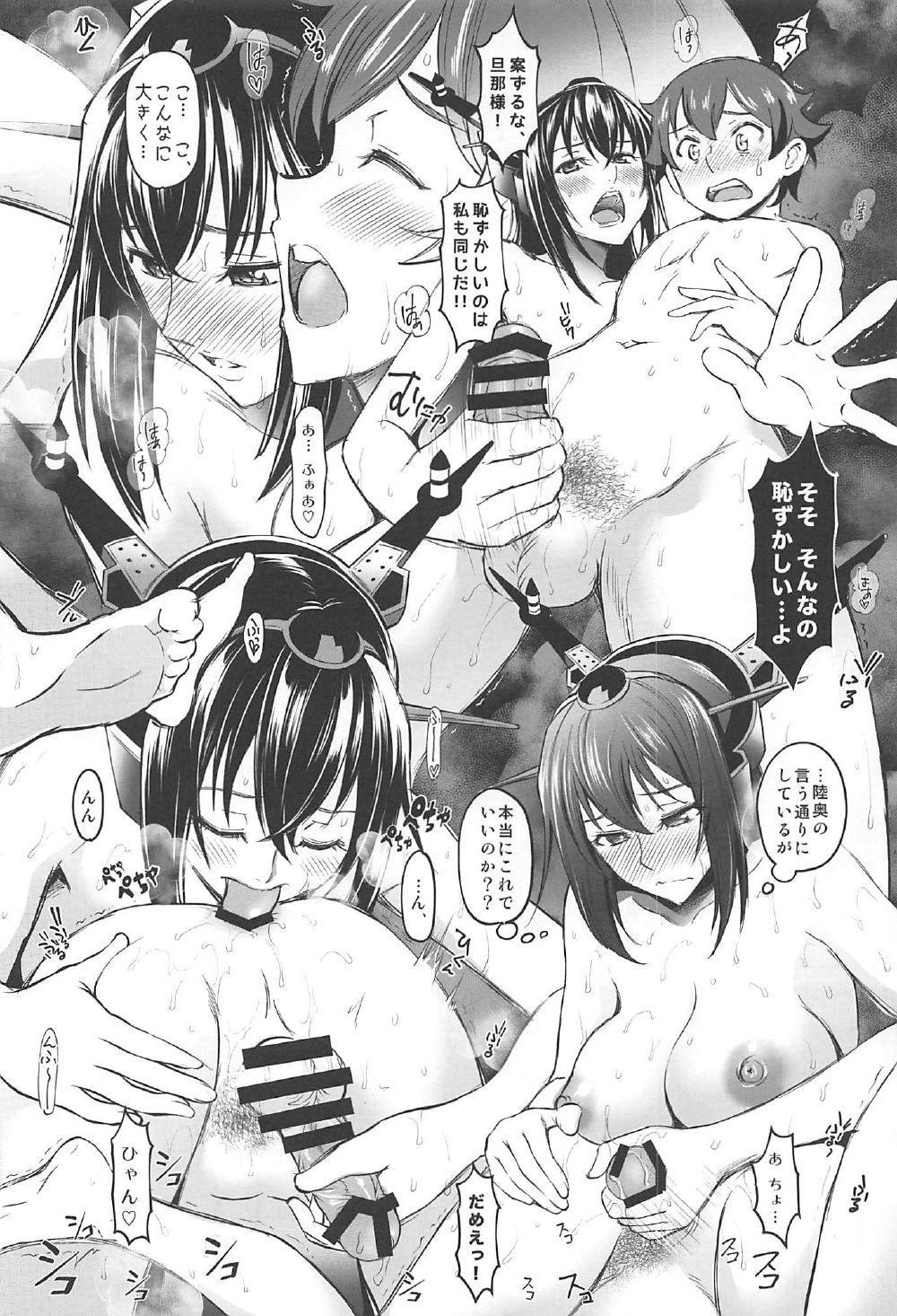 Nagato-san no Shinkon Seikatsu 10