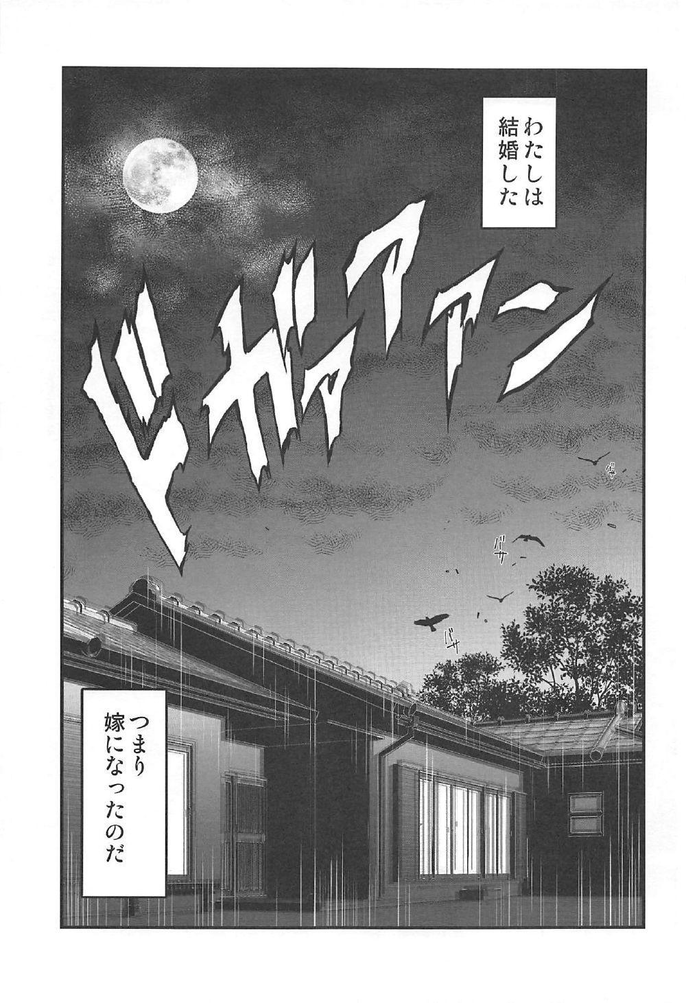 Nagato-san no Shinkon Seikatsu 1