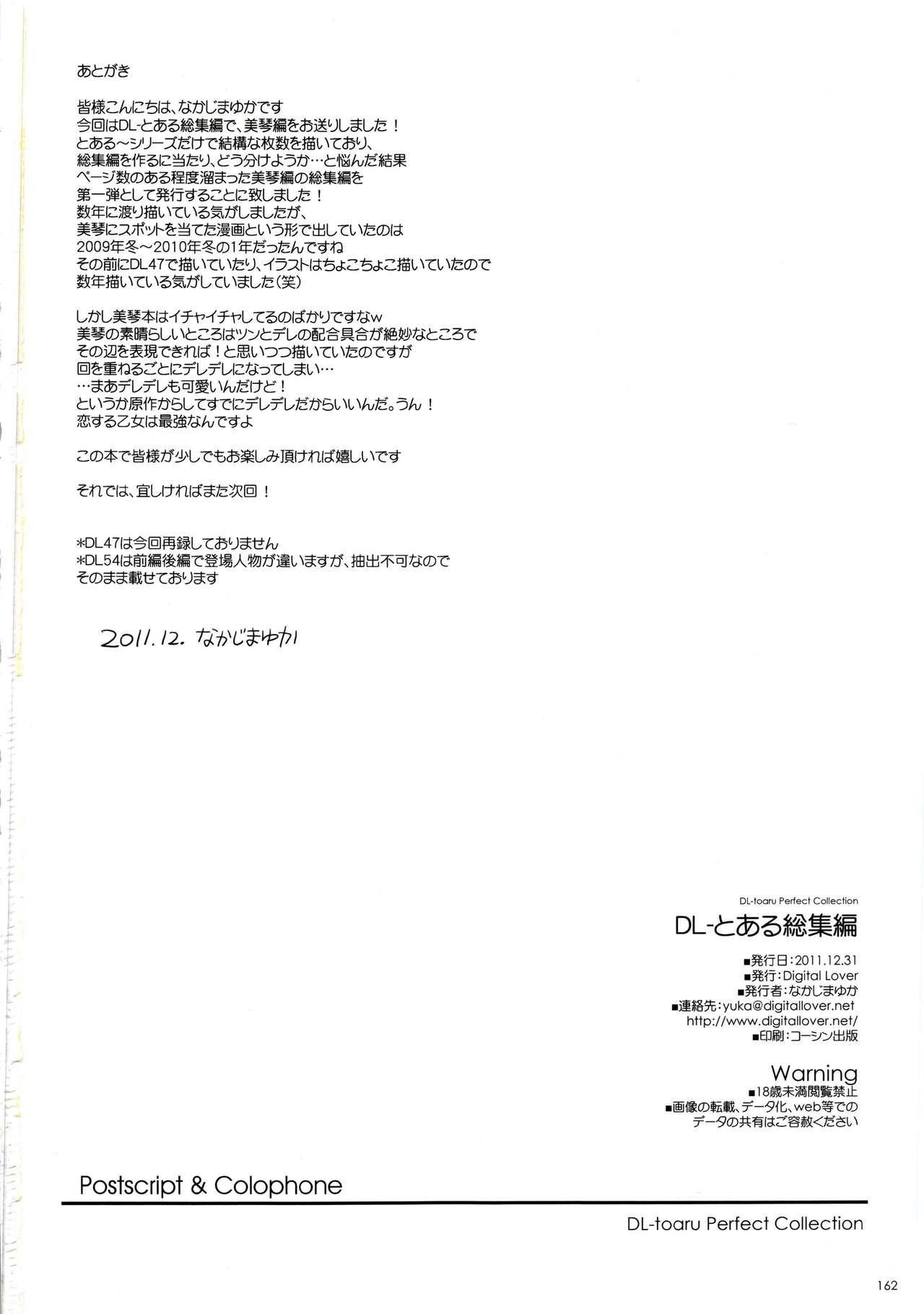 DL - Toaru Soushuuhen 160