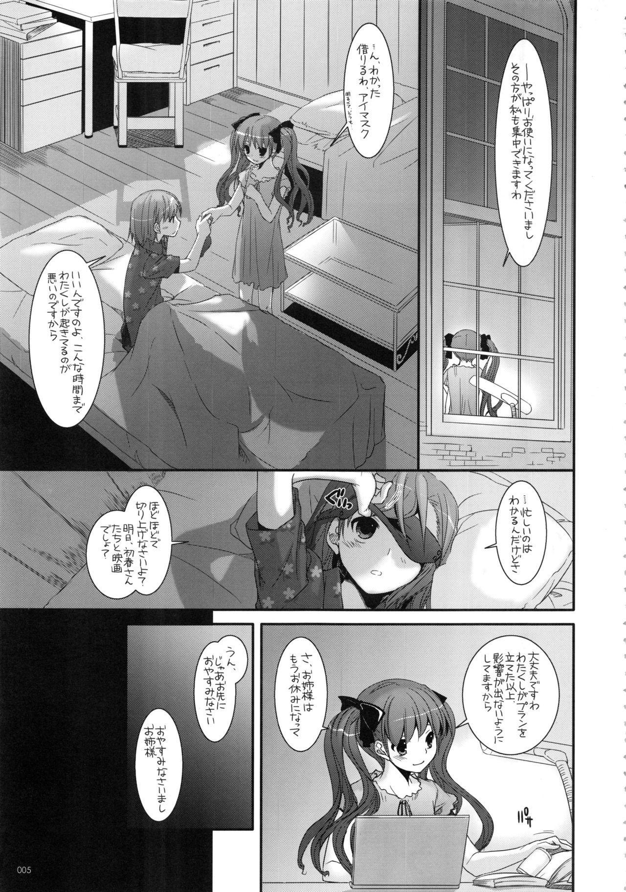 DL - Toaru Soushuuhen 3