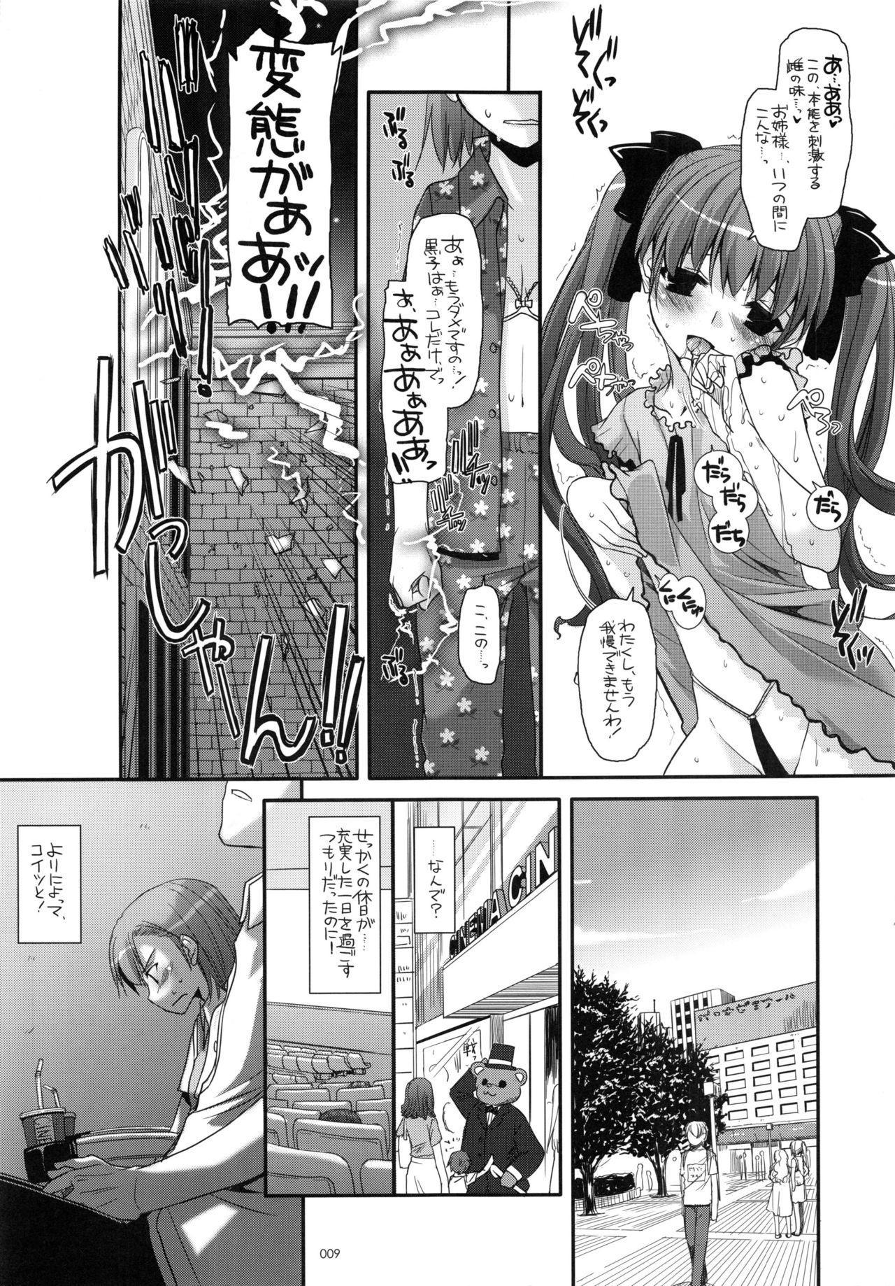 DL - Toaru Soushuuhen 7