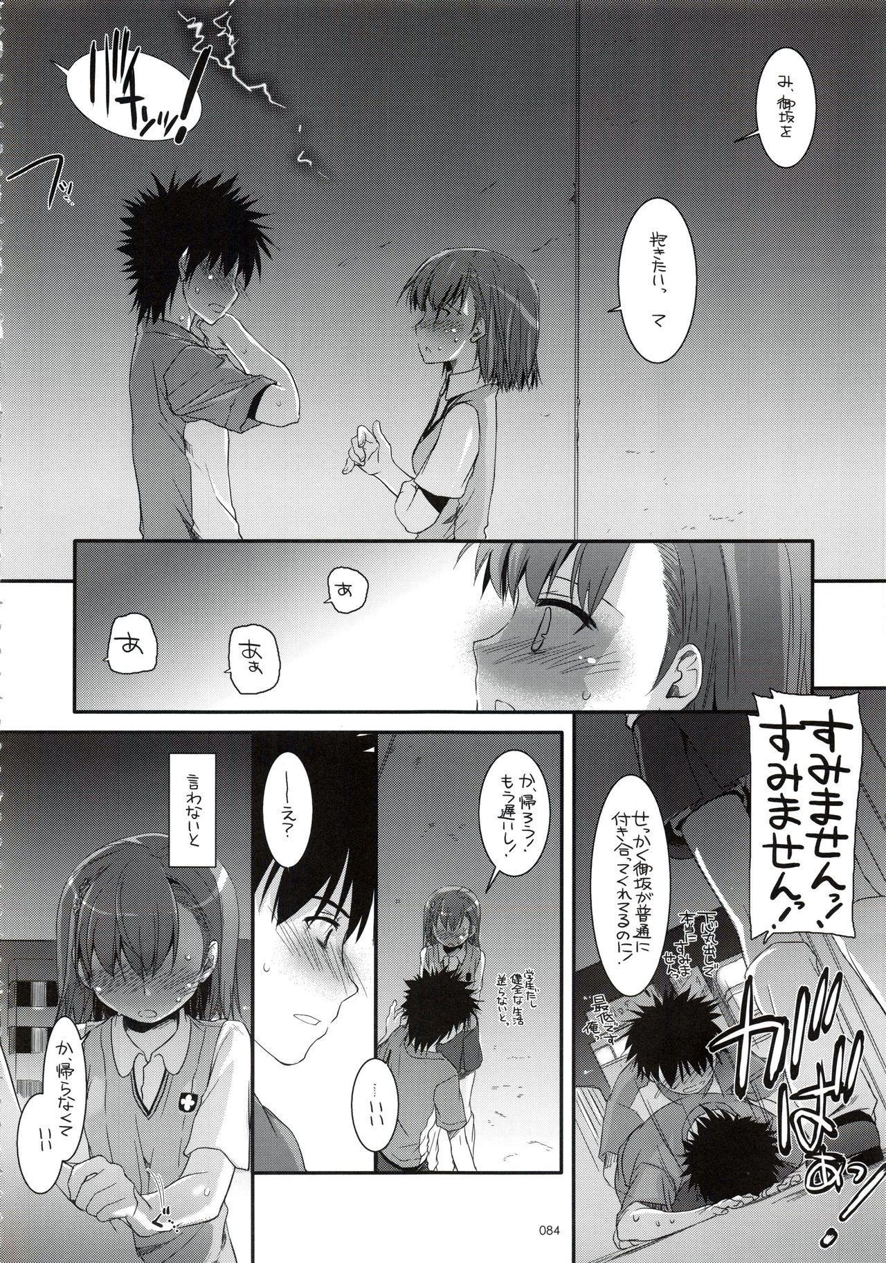 DL - Toaru Soushuuhen 82