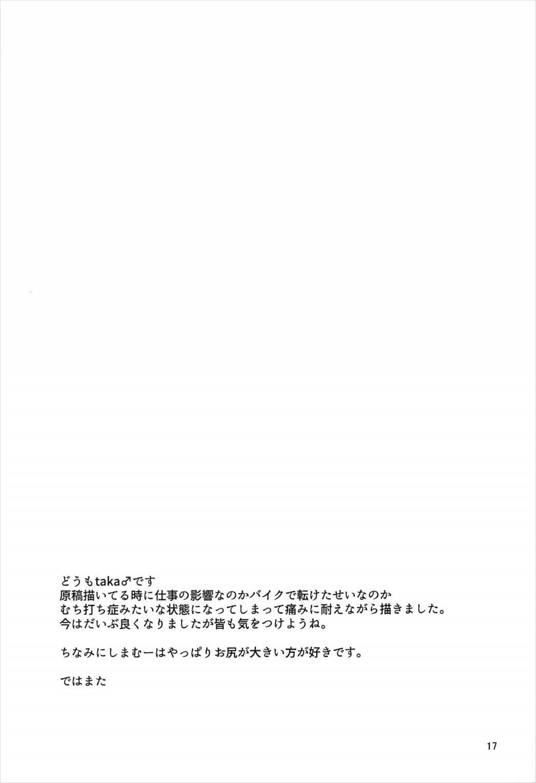 Uzuki to Ikenai Zangyou 15