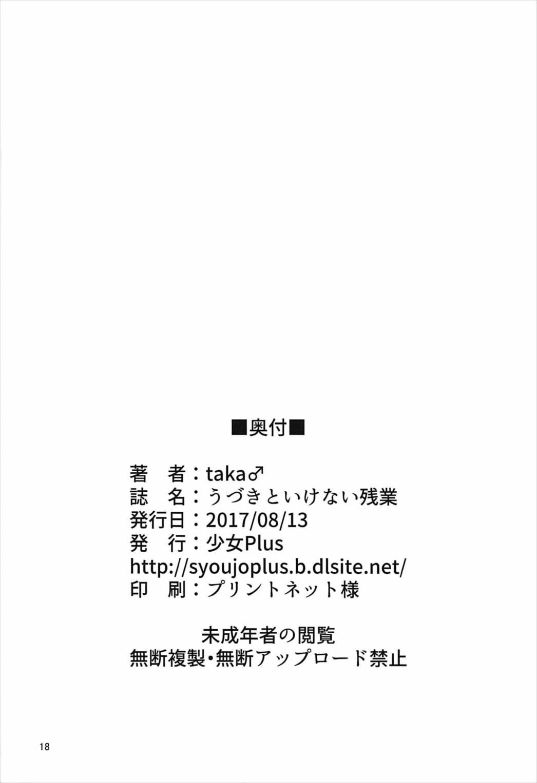 Uzuki to Ikenai Zangyou 16