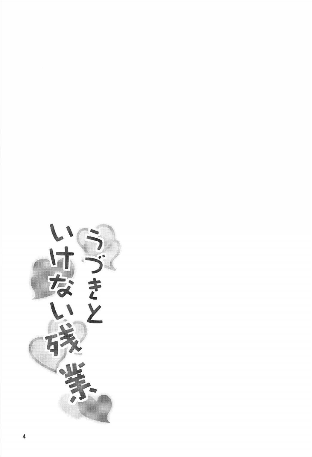 Uzuki to Ikenai Zangyou 2