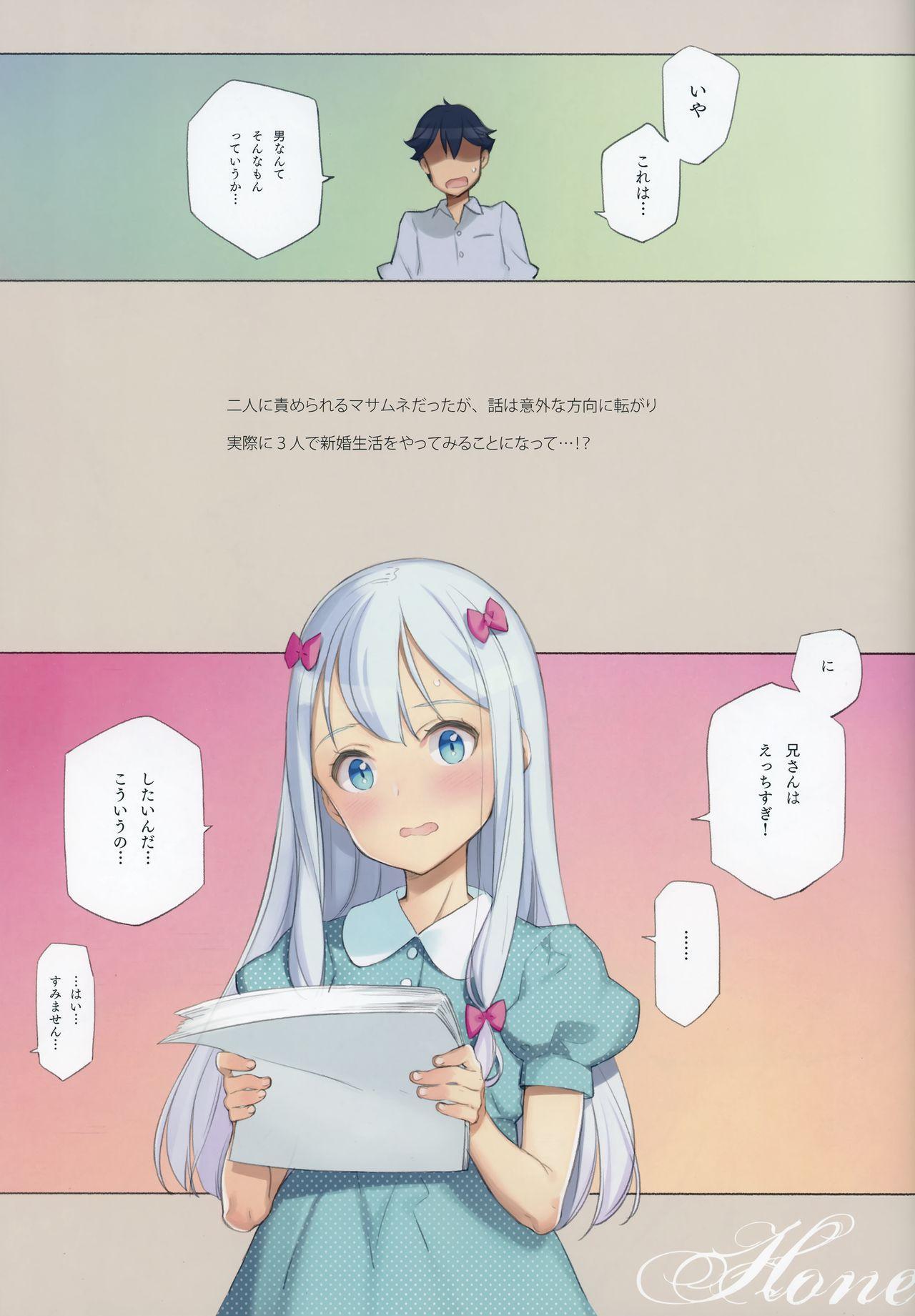 Mitsugetsu no Osanazuma - Honeymoon with little wives 2