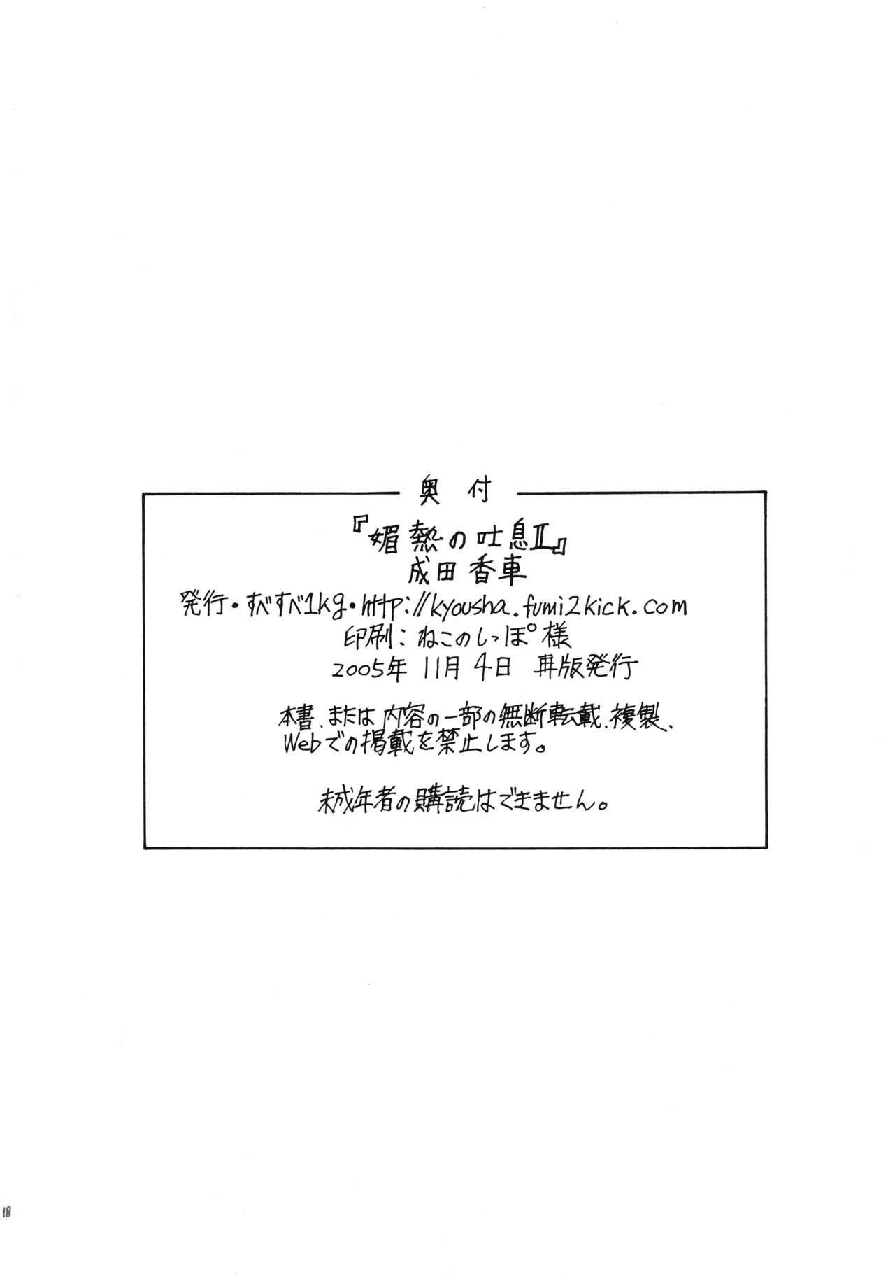 Binetsu no Toiki II 16