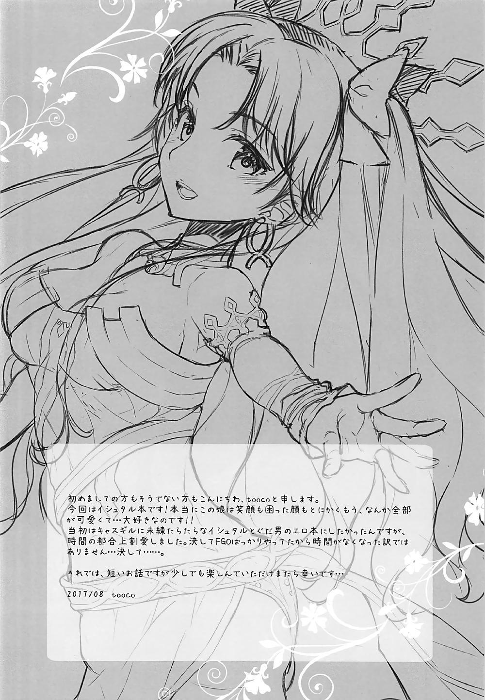 Boku no Megami-sama & C.C. Collection 2017 Summer 2
