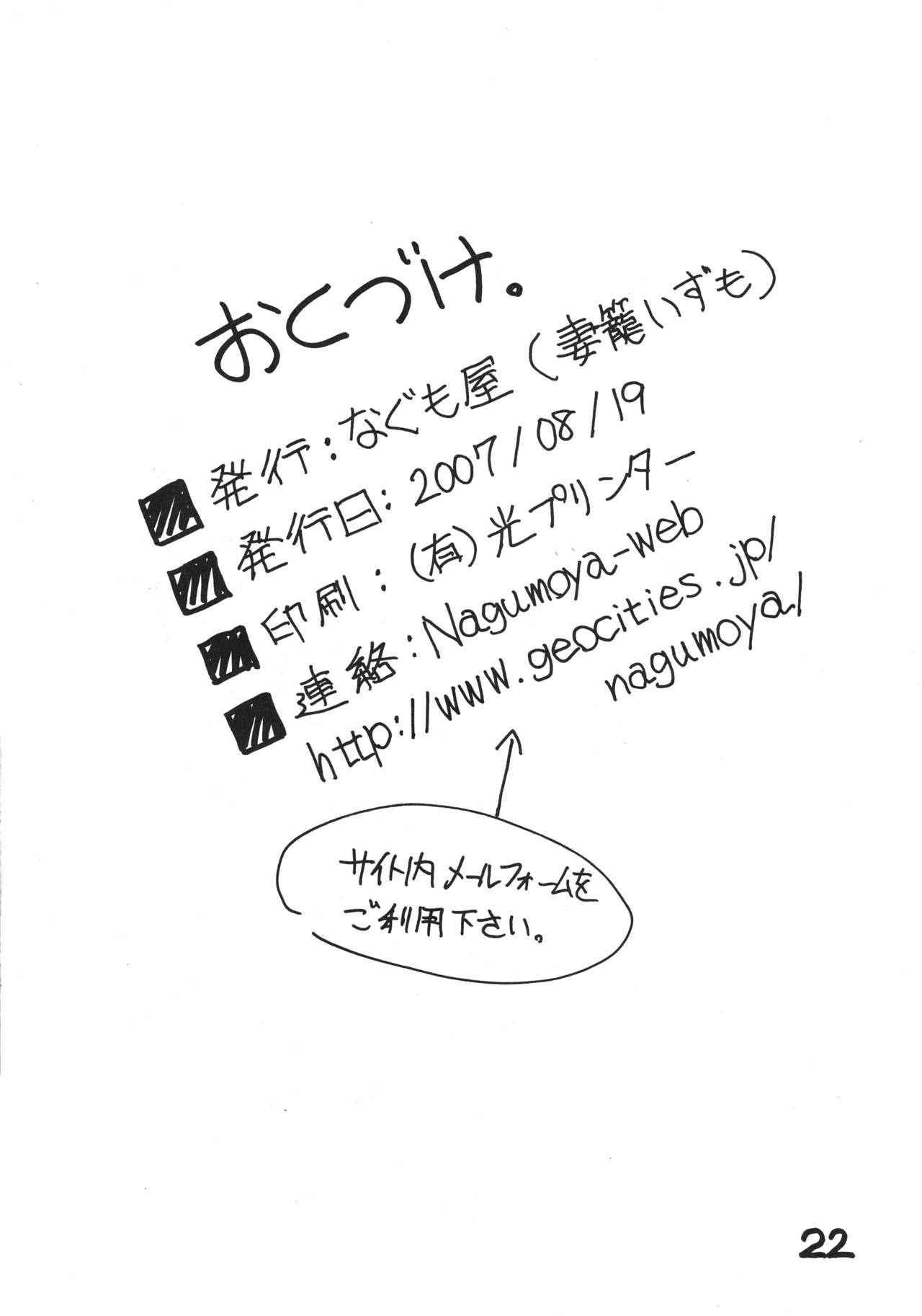 Futanari Ouja Tamaking 2 21