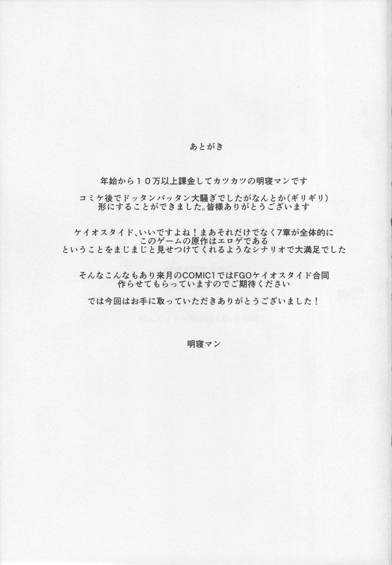 Shinshoku Seijo ChaosTide 17
