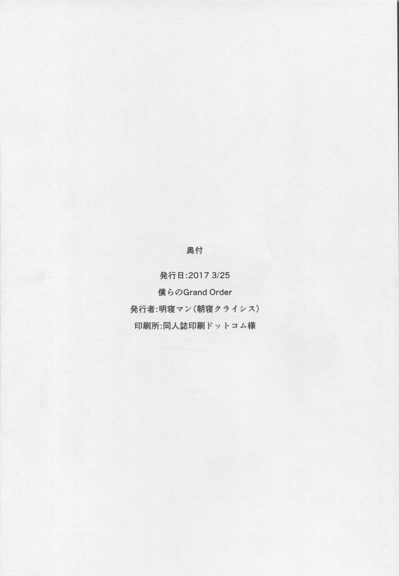 Shinshoku Seijo ChaosTide 18