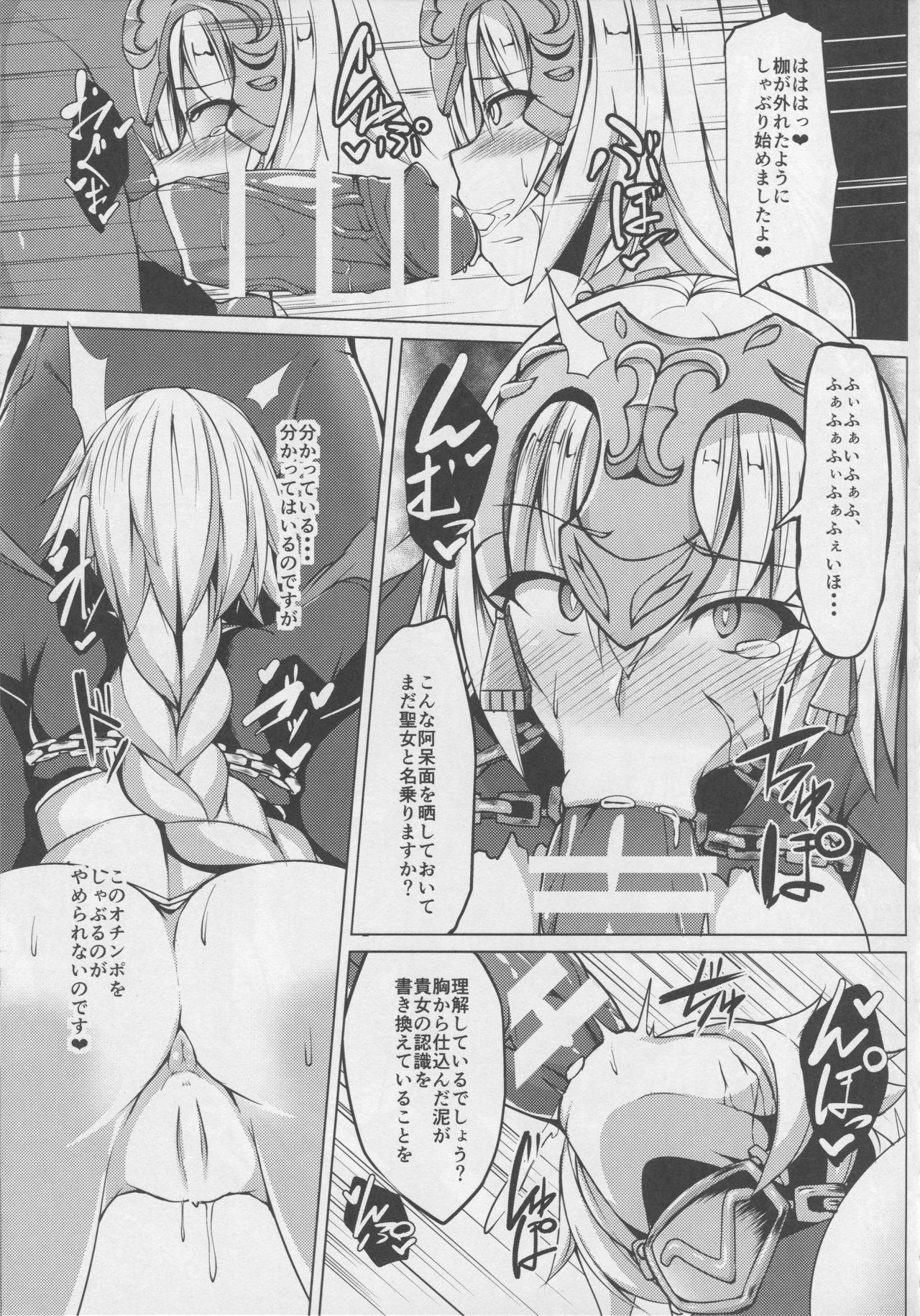 Shinshoku Seijo ChaosTide 8