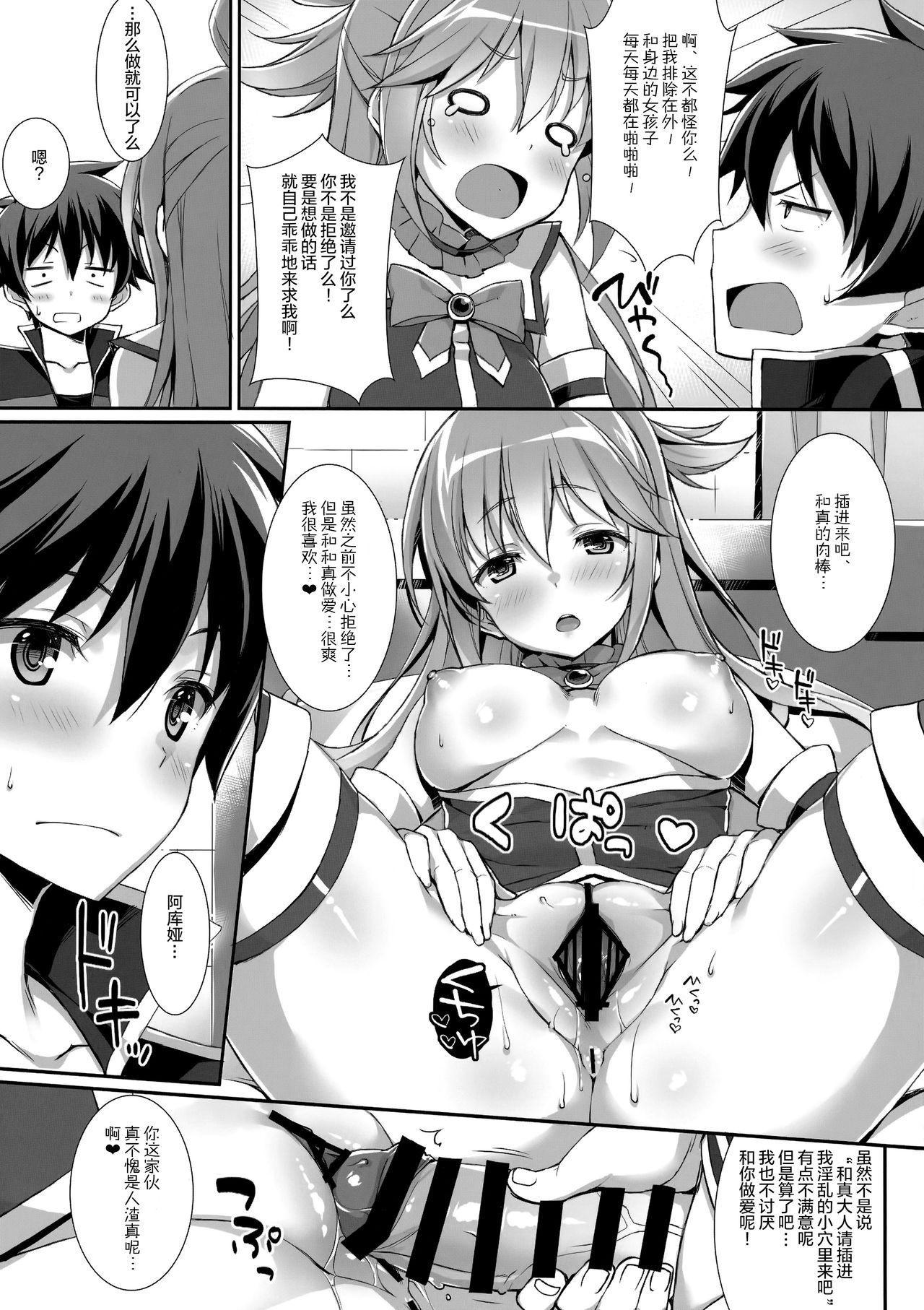 Kono Zannen Sugiru Megami ni Seisai o! 12