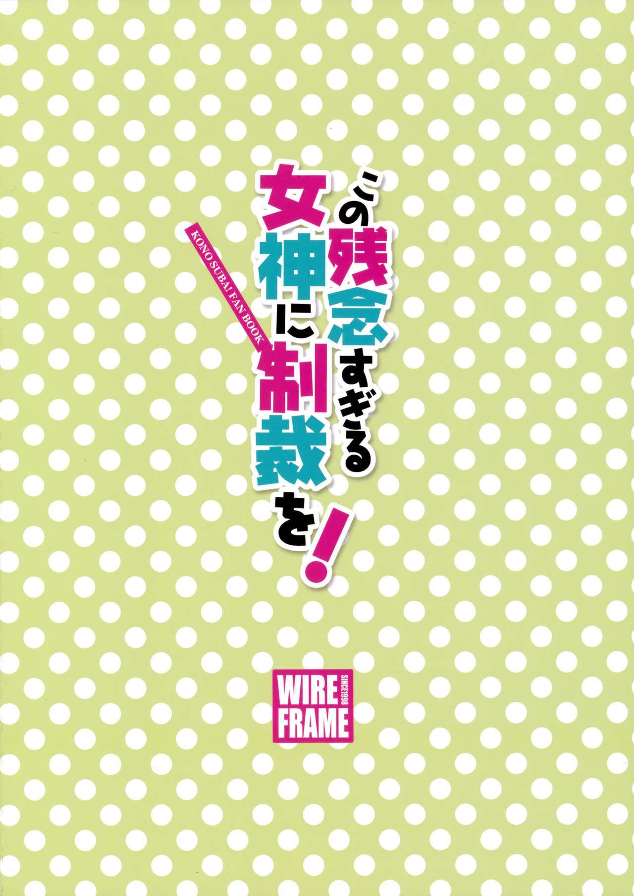 Kono Zannen Sugiru Megami ni Seisai o! 18