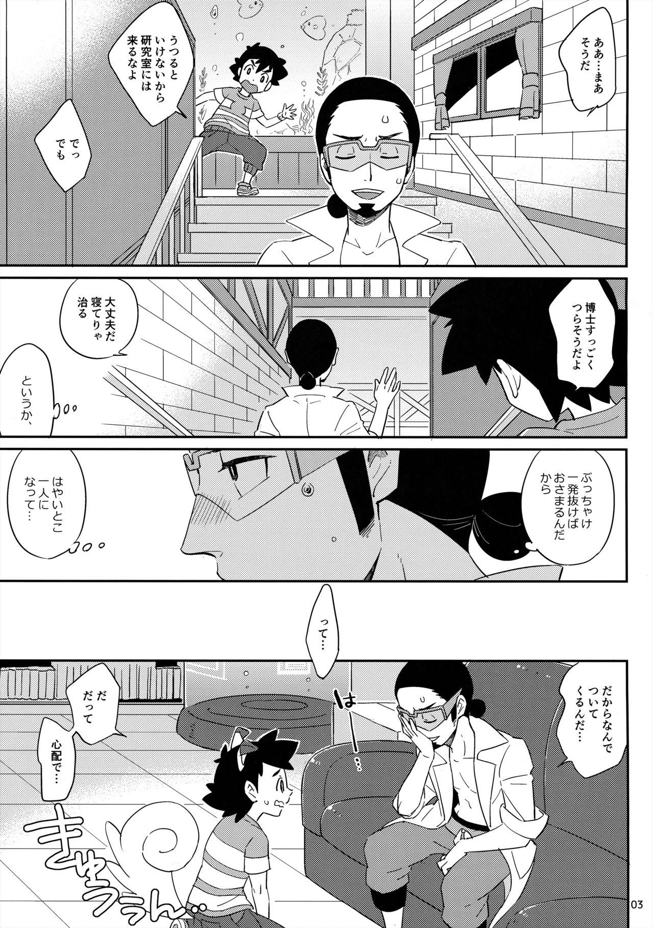Okaerinasai no Sono Ato wa 2