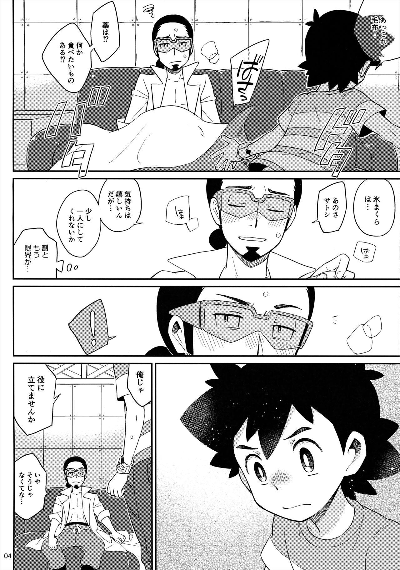 Okaerinasai no Sono Ato wa 3