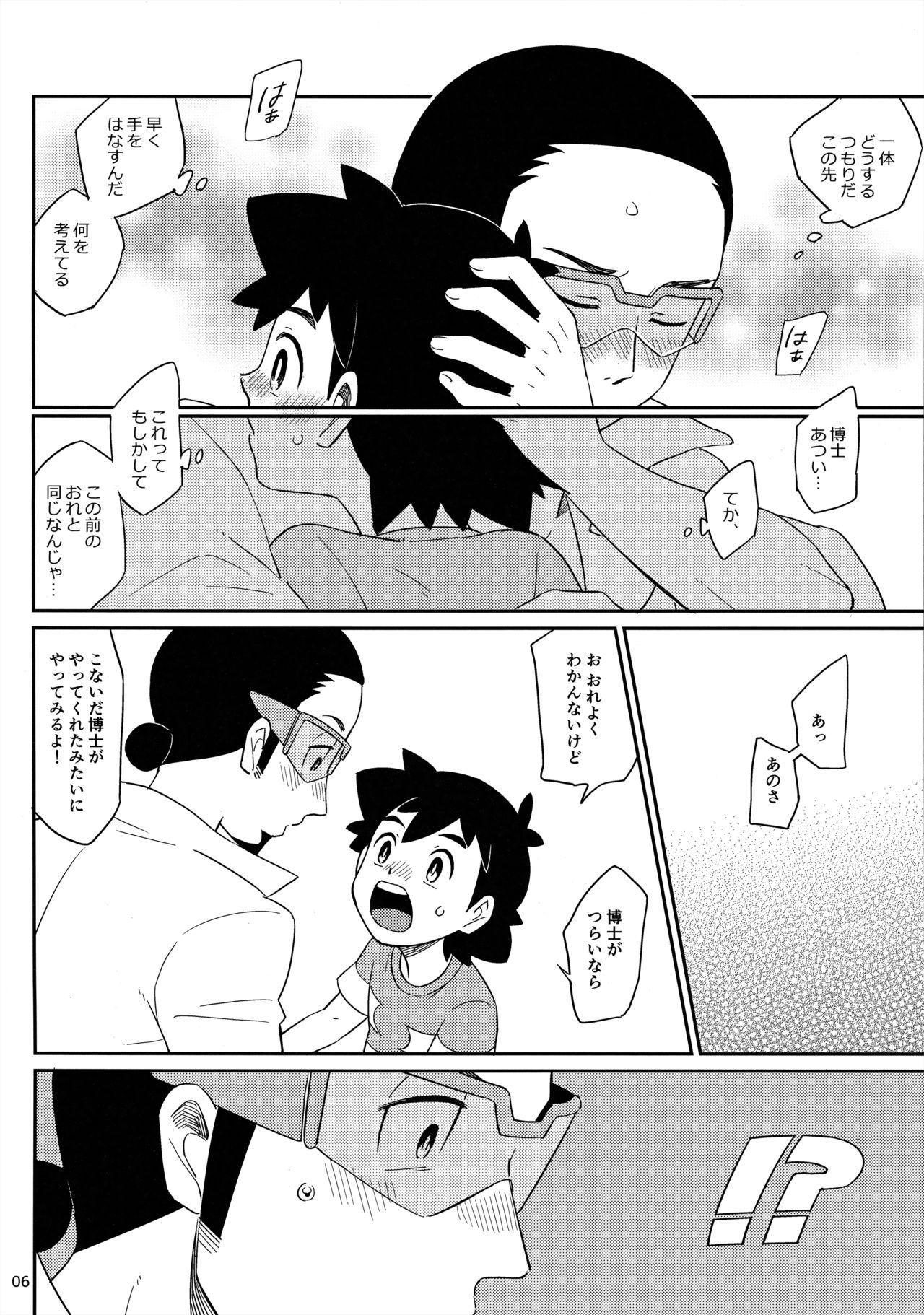 Okaerinasai no Sono Ato wa 5