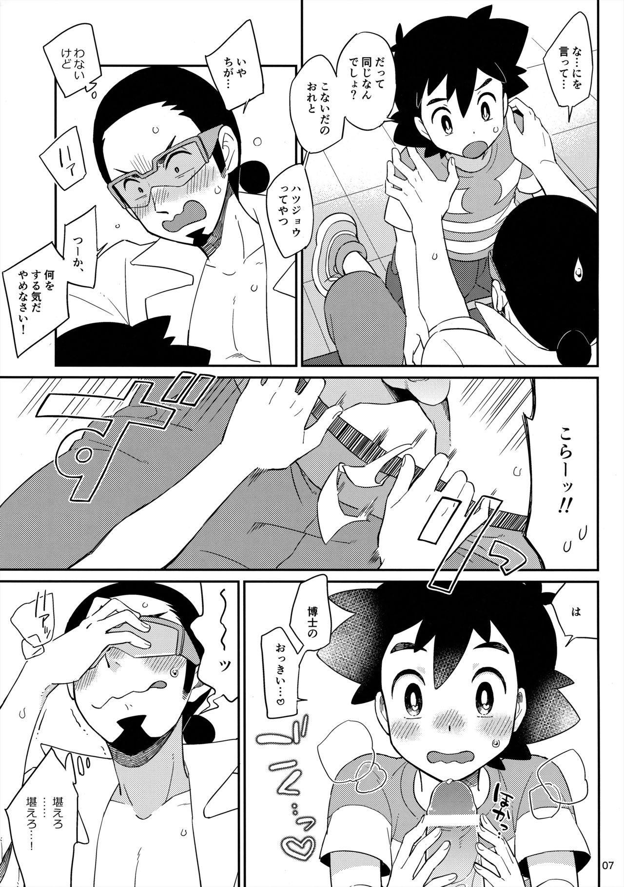 Okaerinasai no Sono Ato wa 6
