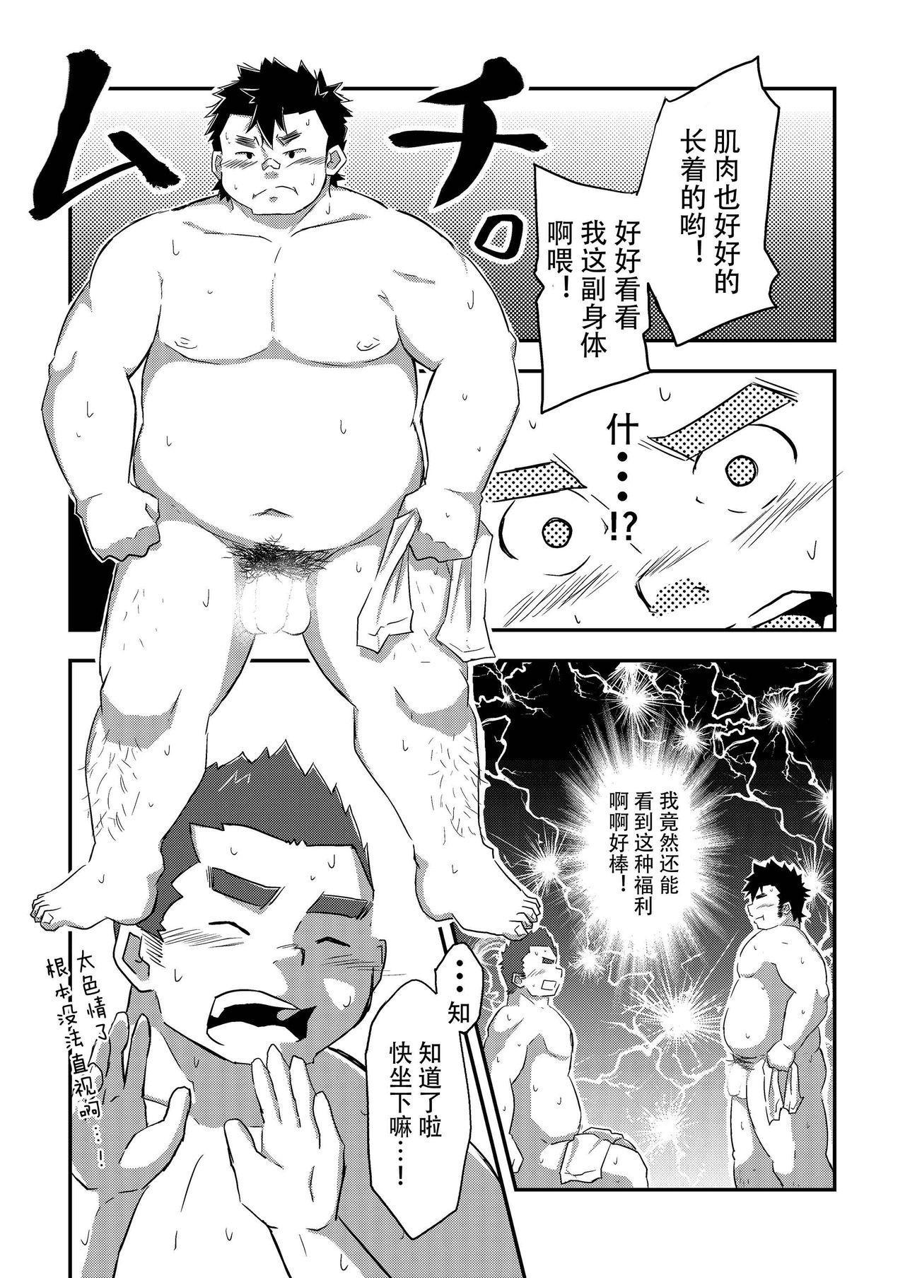[CorkBOX (ngng)] Ise-kun wa Tamatte Iru. - Ise-kun is horny. [Chinese] {日曜日汉化} [Digital] 10