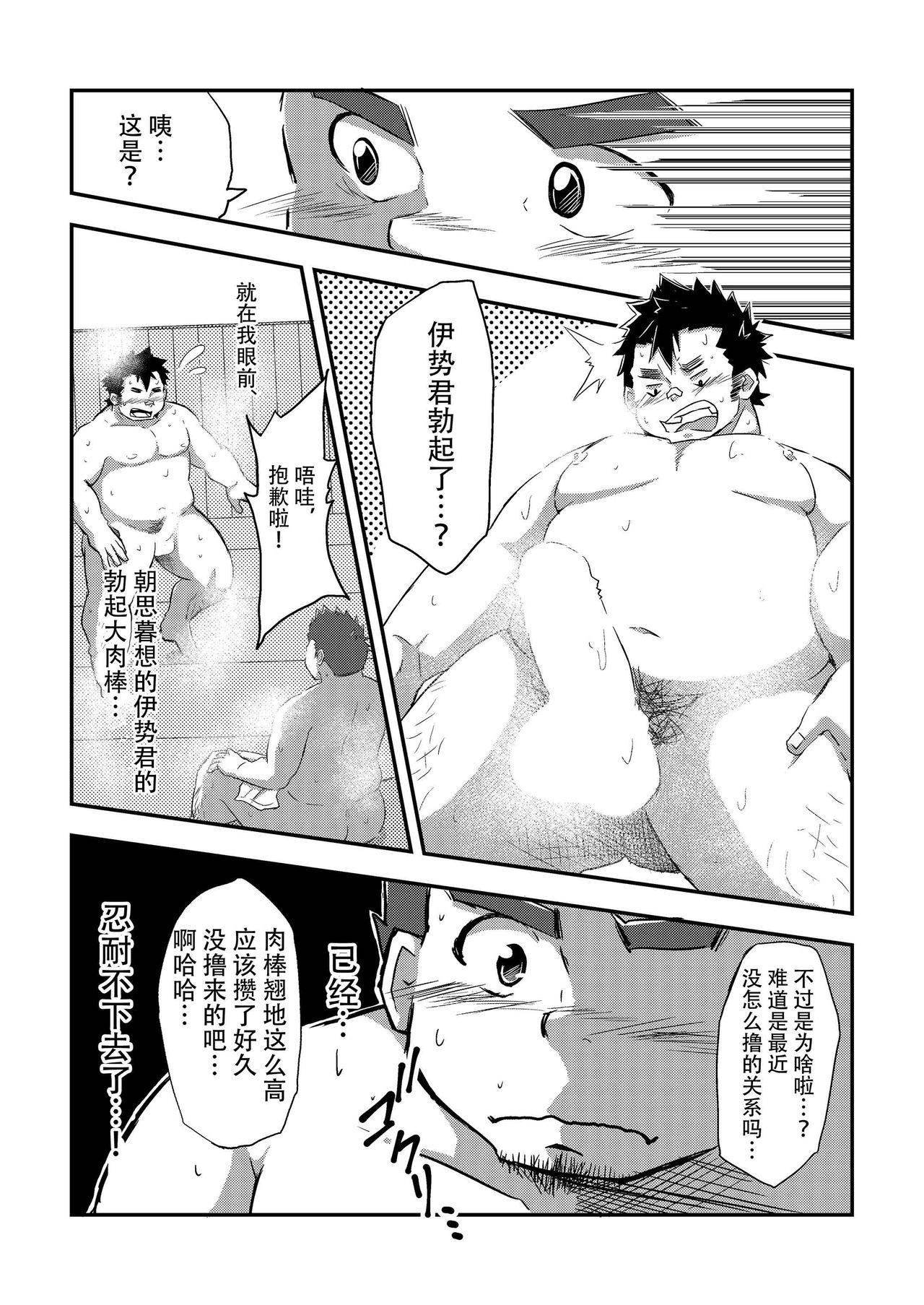 [CorkBOX (ngng)] Ise-kun wa Tamatte Iru. - Ise-kun is horny. [Chinese] {日曜日汉化} [Digital] 11