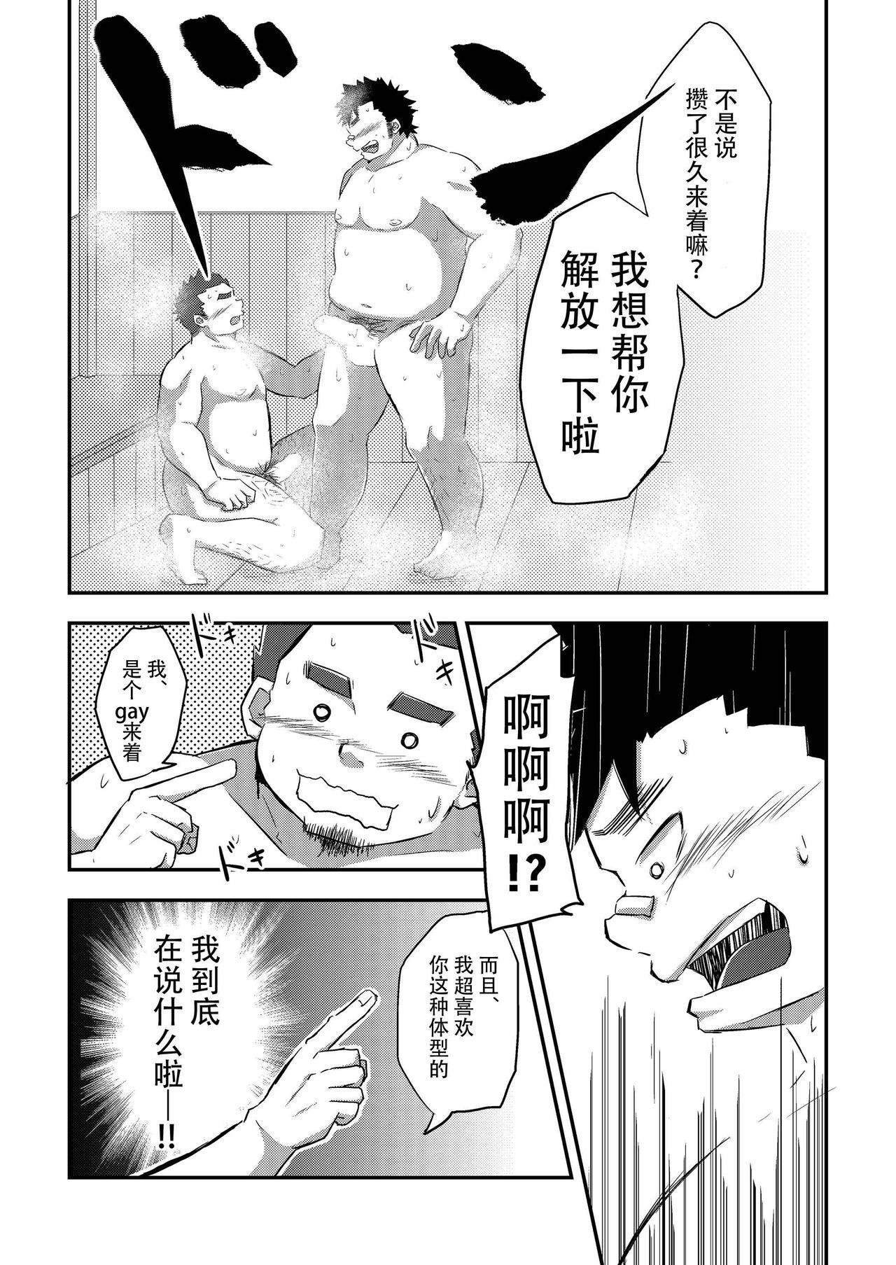[CorkBOX (ngng)] Ise-kun wa Tamatte Iru. - Ise-kun is horny. [Chinese] {日曜日汉化} [Digital] 13