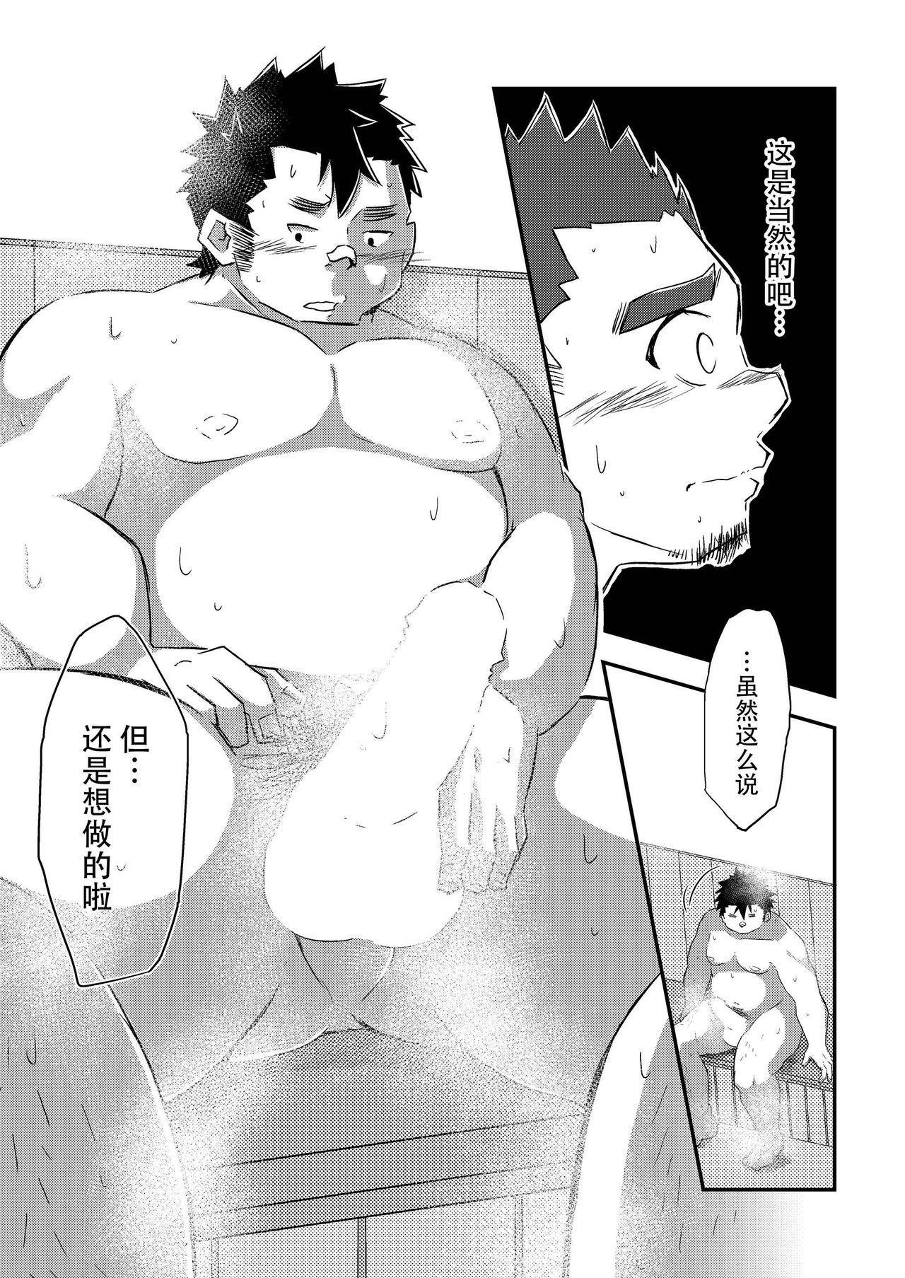 [CorkBOX (ngng)] Ise-kun wa Tamatte Iru. - Ise-kun is horny. [Chinese] {日曜日汉化} [Digital] 15